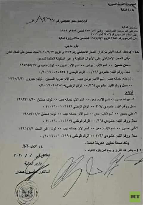 سوريا .. حجز أموال ضابط رفيع في الجيش