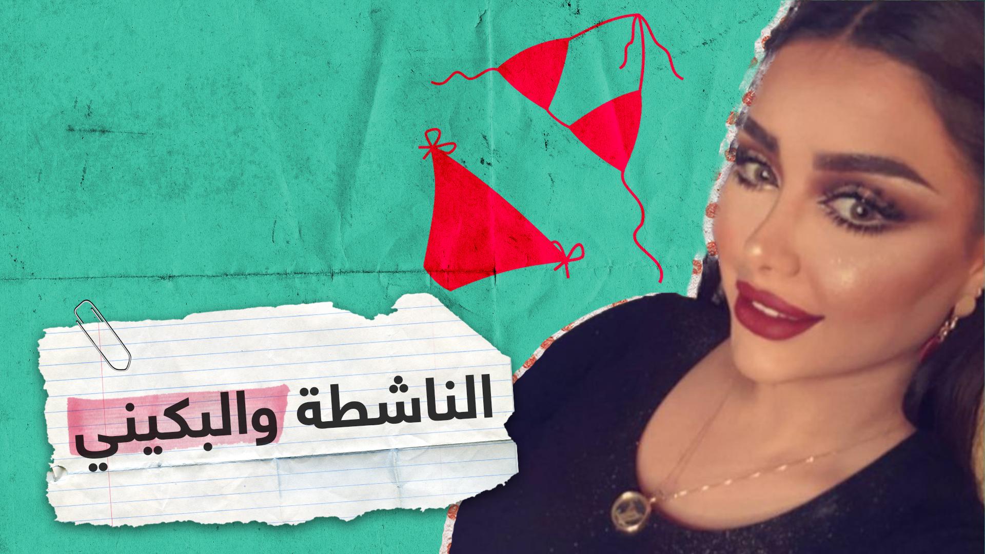ناشطة كويتية ترفض المايوه للرجال من باب المساواة