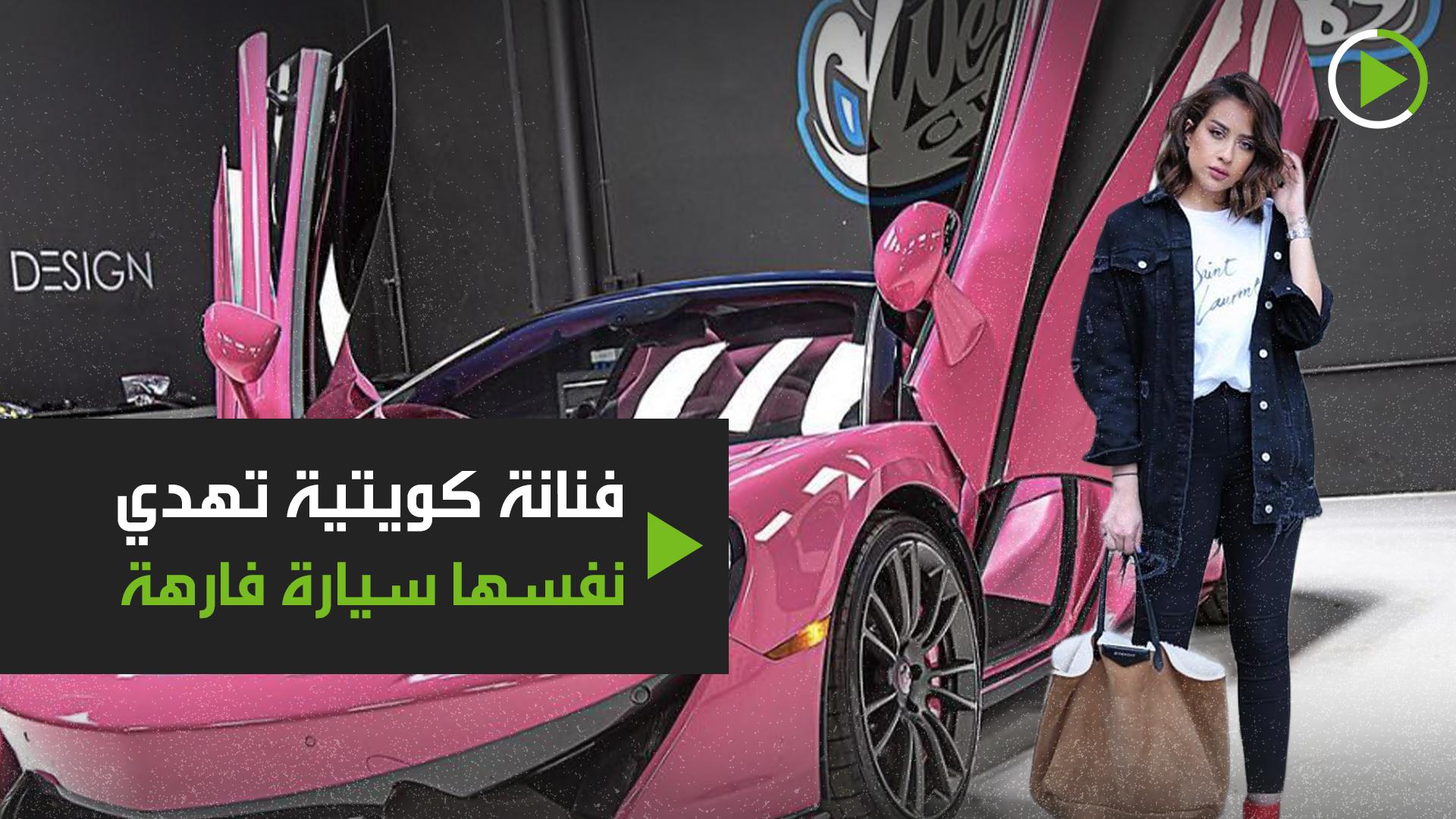 فنانة كويتية تهدي نفسها سيارة فارهة