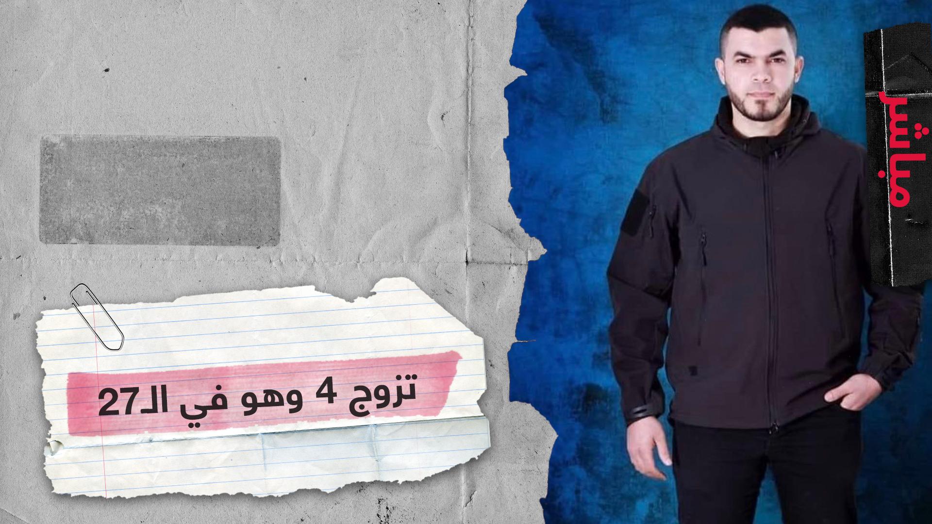 شاب فلسطيني من قطاع غزة تزوج 4 نساء وهو بعمر 27