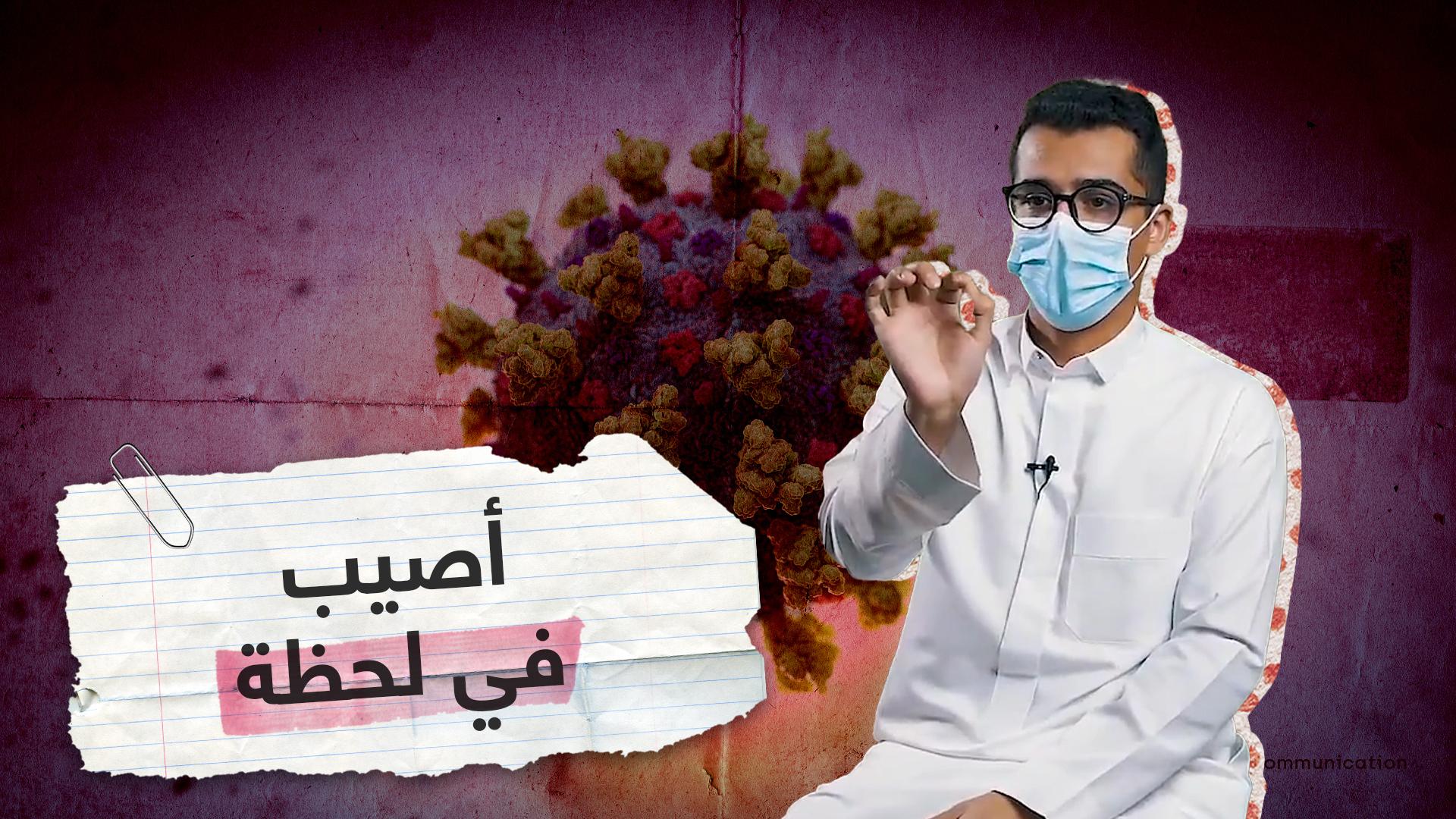 سعودي يروي قصة إصابته بكورونا رغم الاحتياطات