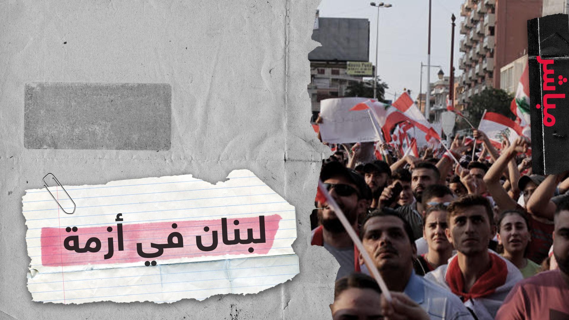 أزمة اقتصادية خانقة في لبنان والمواطن أكثر المتضررين منها