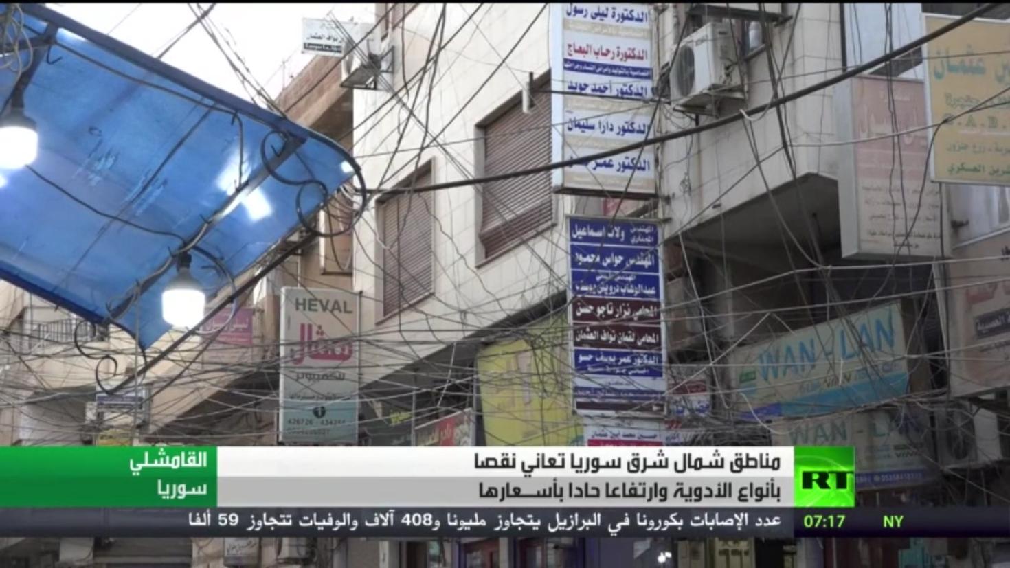فقدان بعض الأدوية شمال شرق سوريا