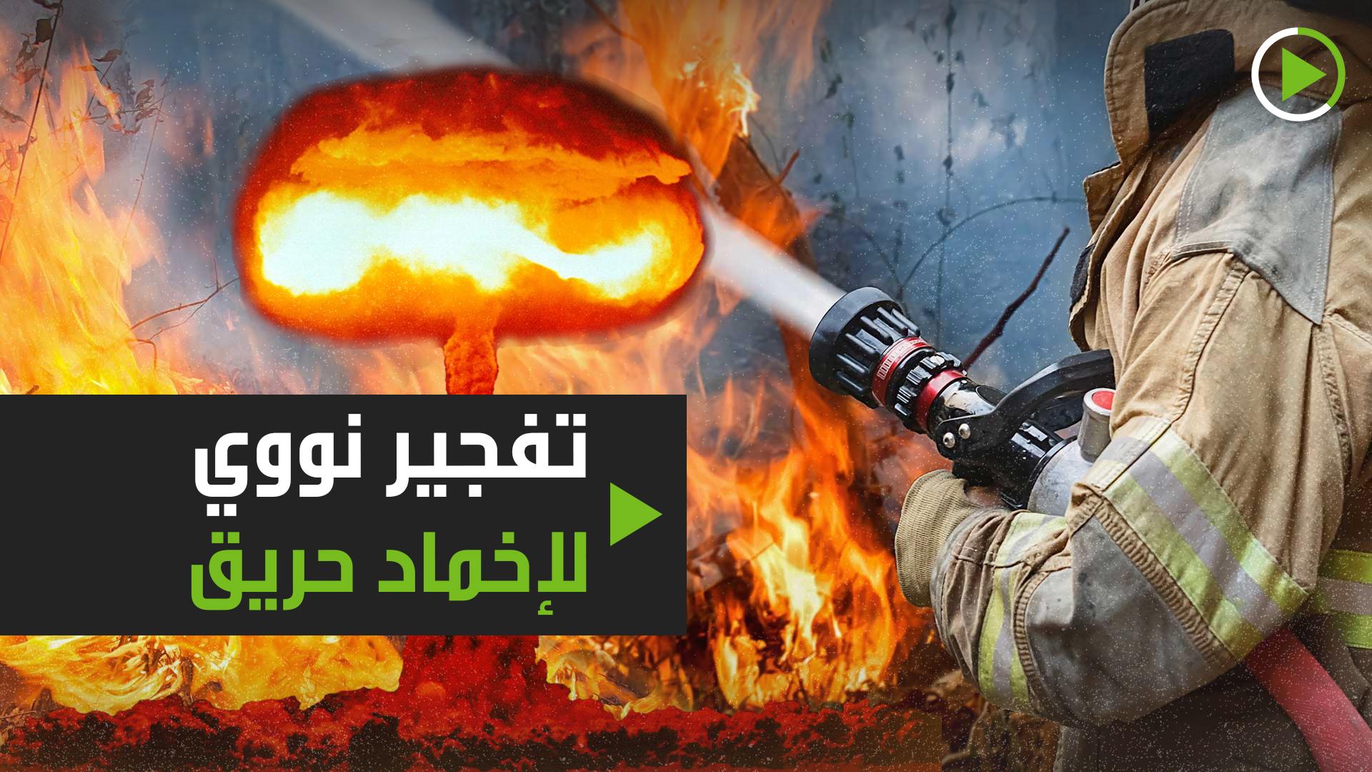 تفجير نووي لإخماد حريق