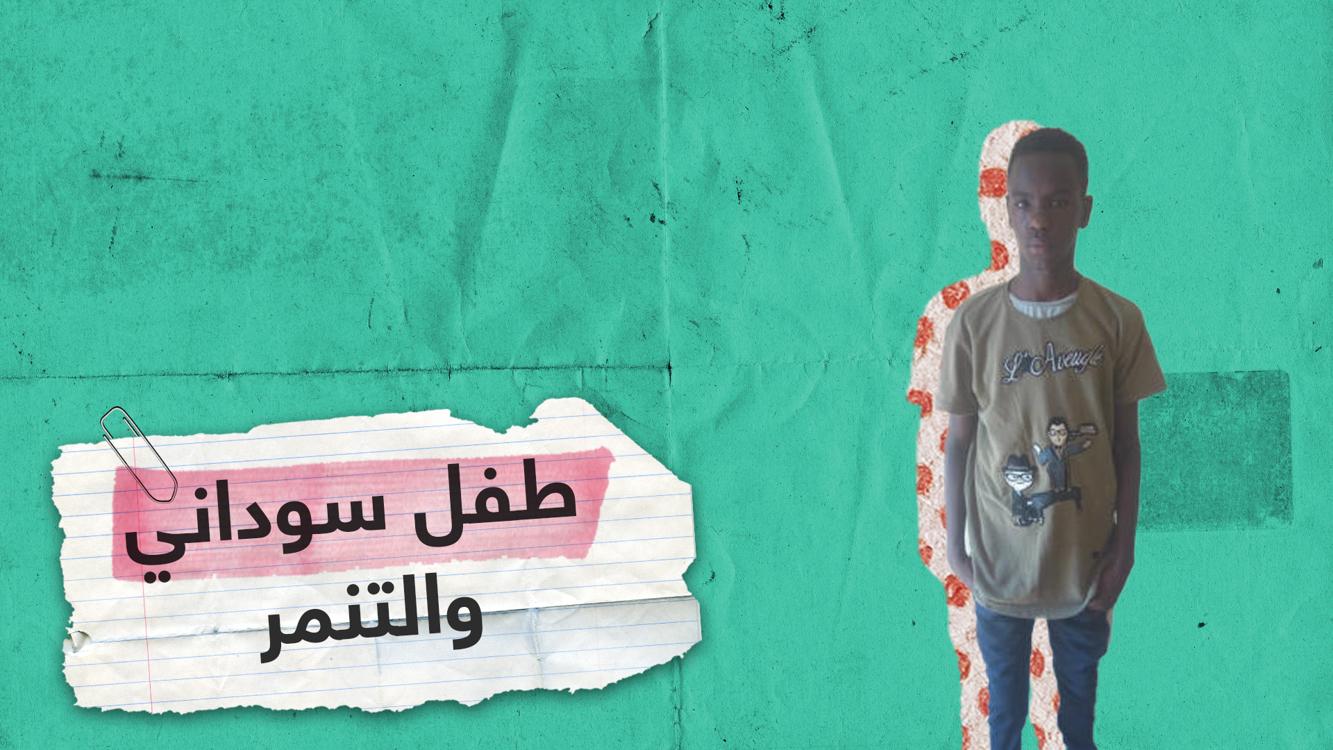 تنمر على طفل سوداني بمصر والسلطات تتحرك