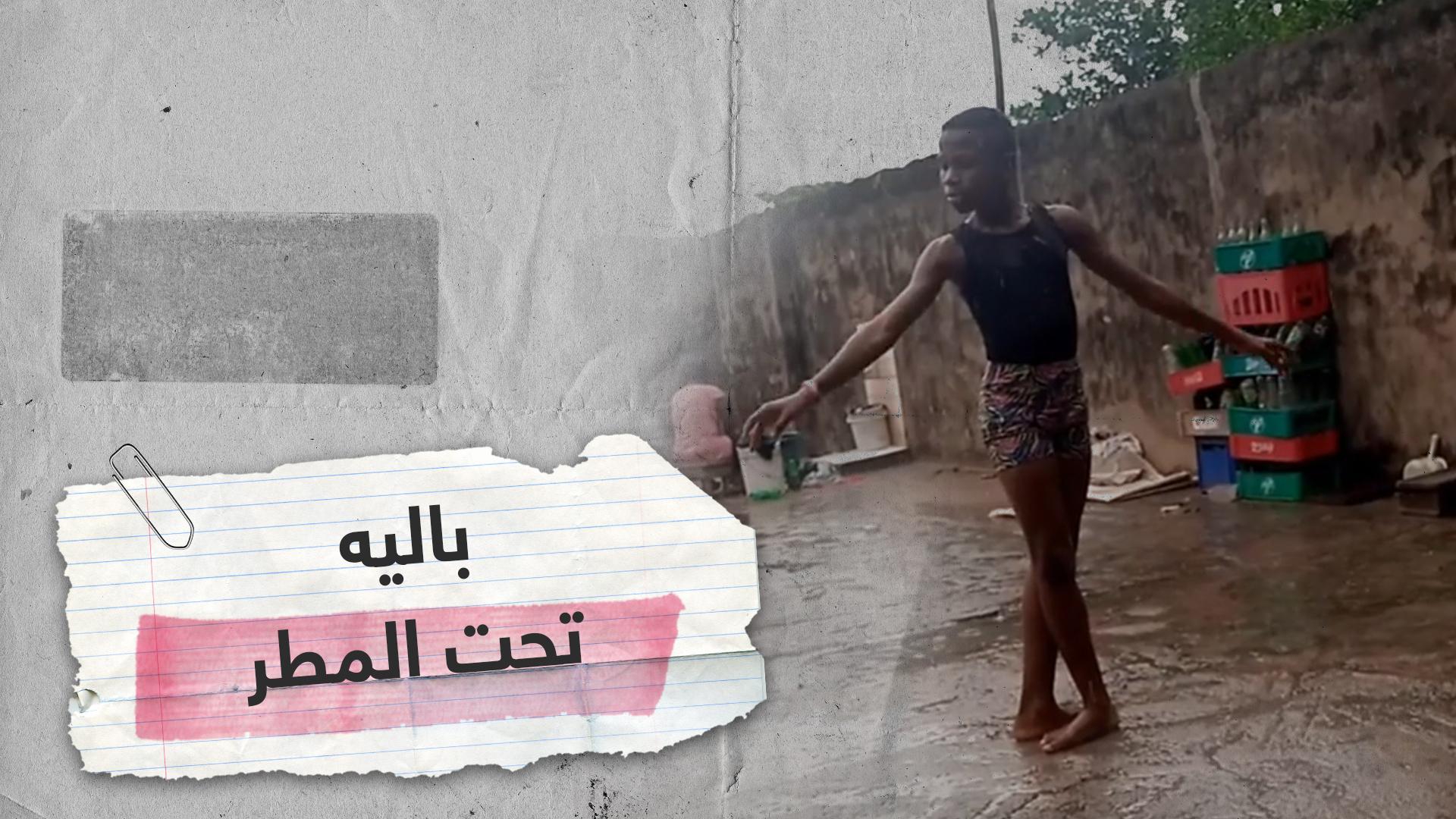 فتى نيجيري يرقص الباليه حافي القدمين وتحت المطر!