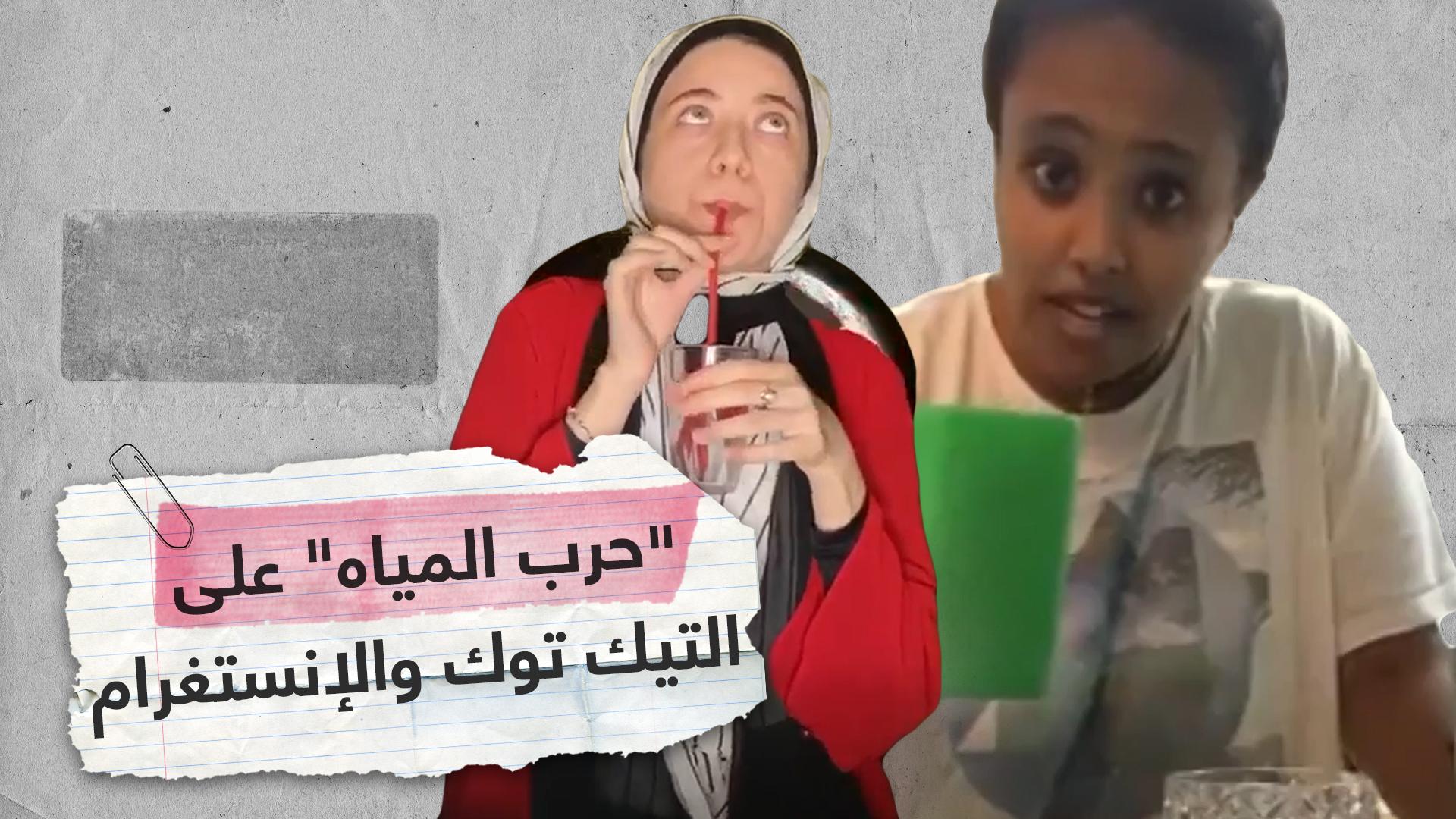 مصريات وإثيوبيات يشعلن حرب المياه على تيك توك!
