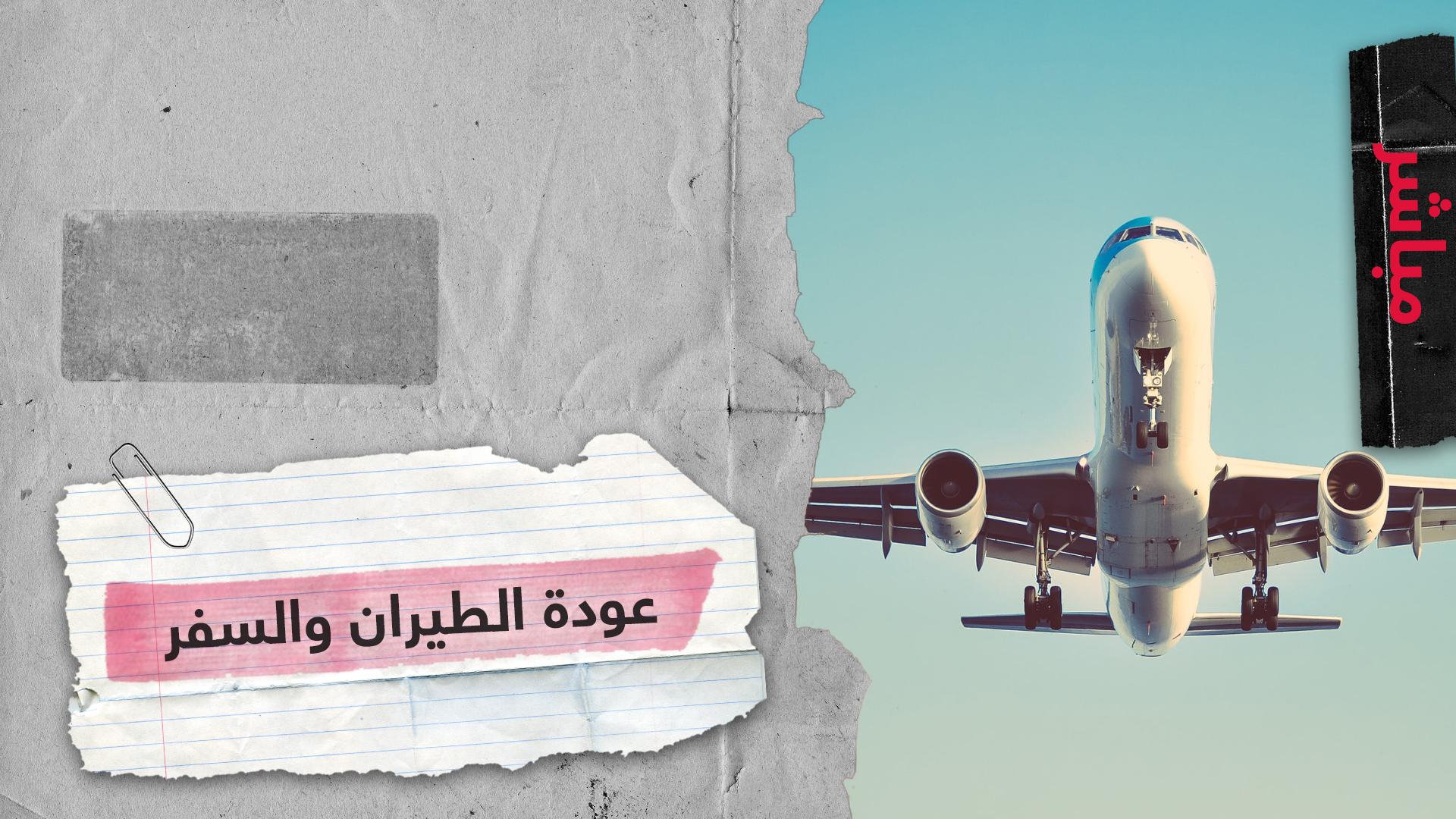 الاتحاد الأوروبي يستأنف رحلاته الجوية في 15 دولة بينها 3 عربية