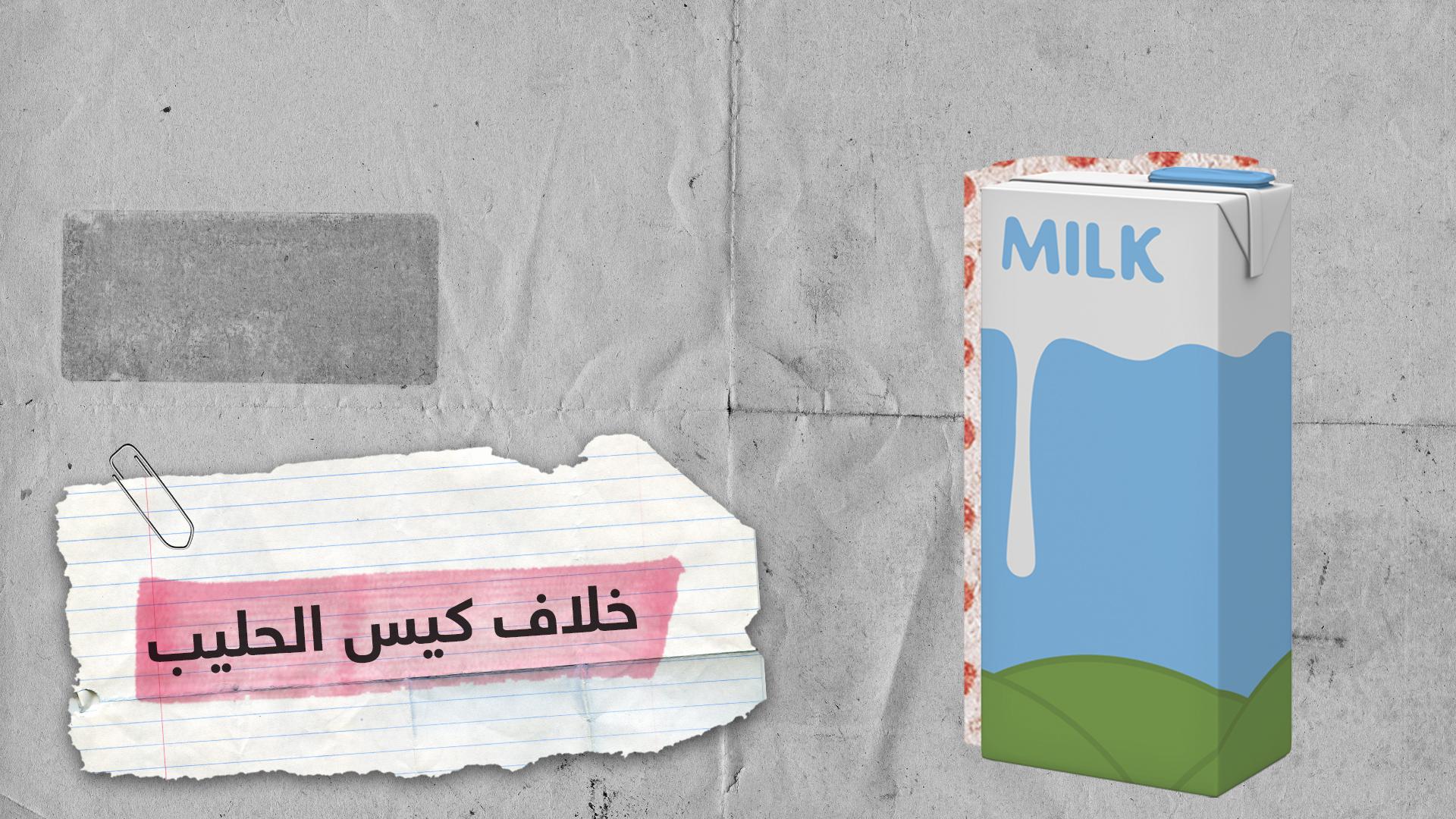 كيس حليب يشعل الجدل في لبنان