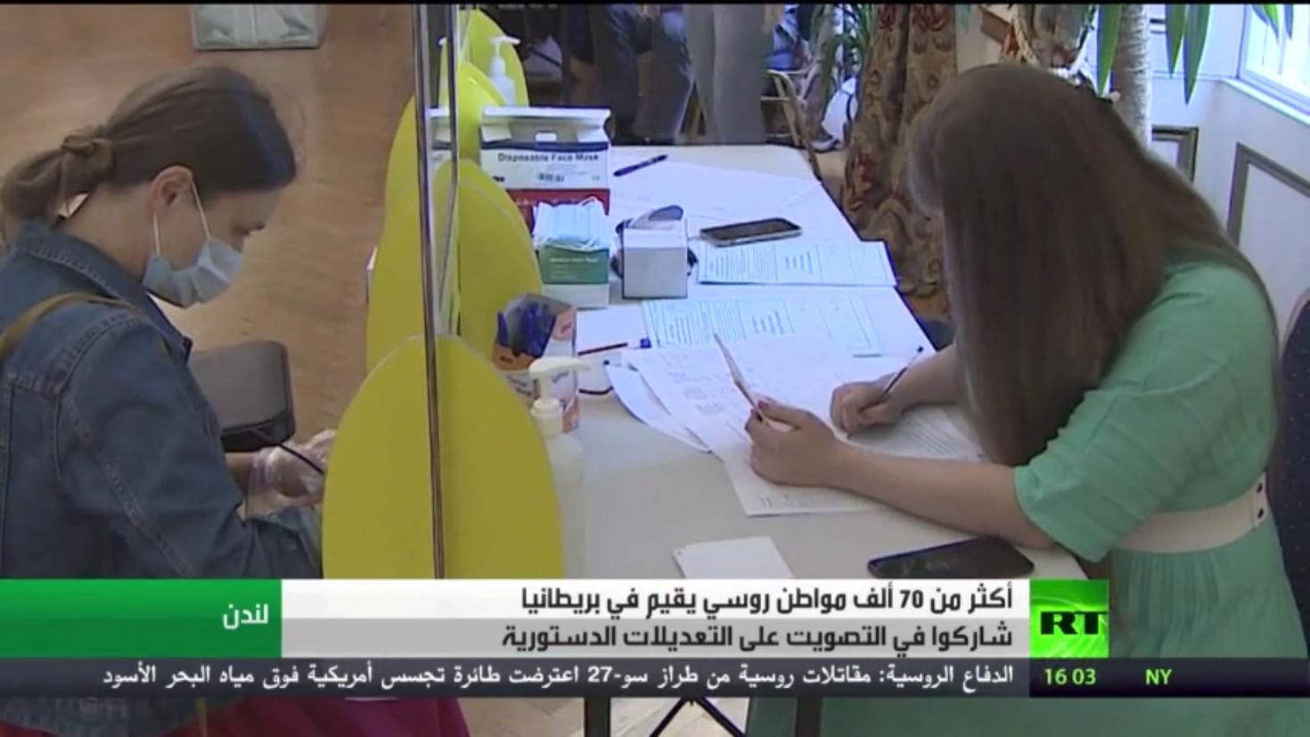 مواطنو روسيا في لندن يصوتون على التعديلات
