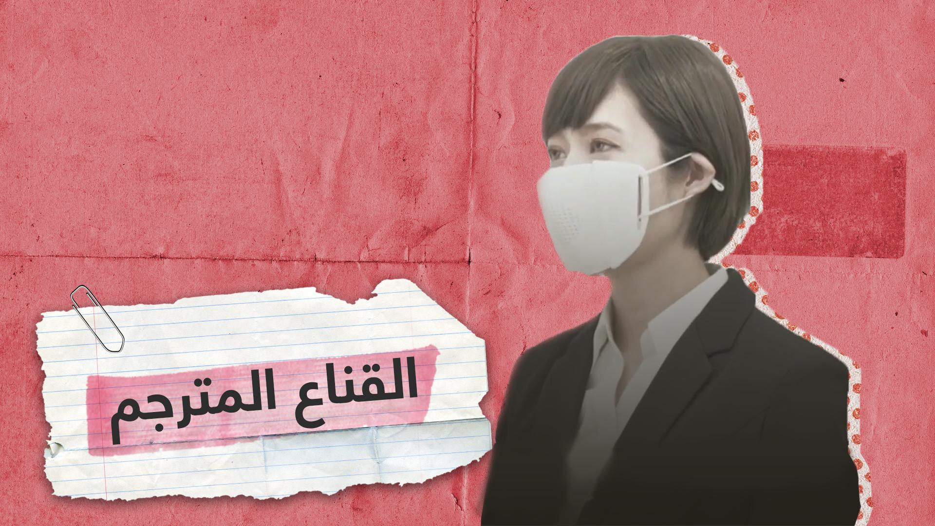 شركة يابانية تطور قناعا يترجم الكلام ل8 لغات