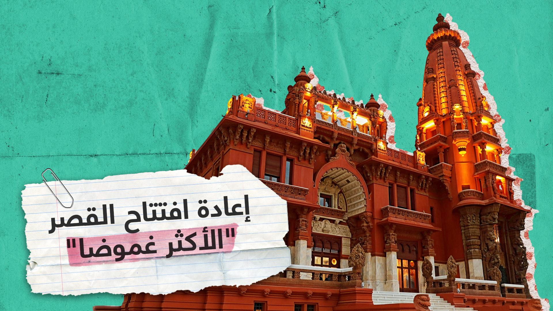 مصر تعيد افتتاح قصر البارون إمبان التاريخي