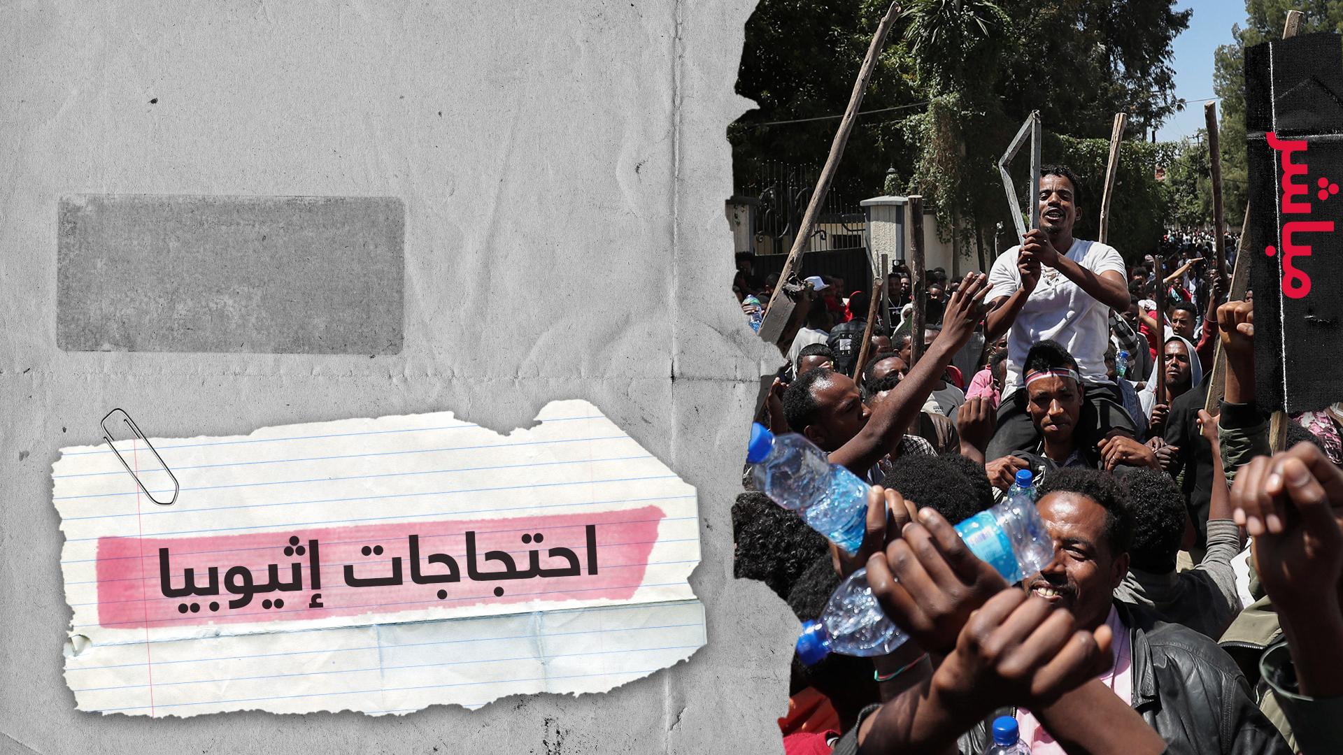 تظاهرات وغضب في إثيوبيا وآبي أحمد يتهم جهات خارجية