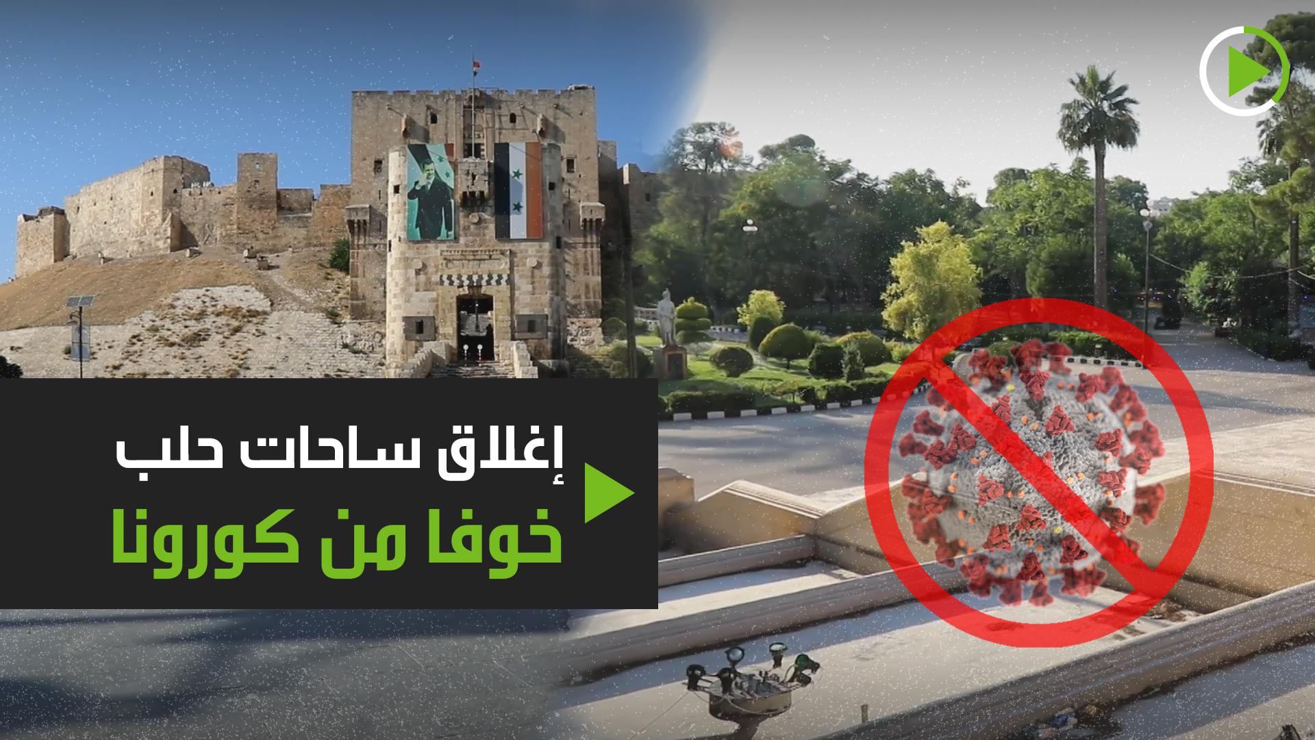 إغلاق ساحات حلب خوفا من كورونا