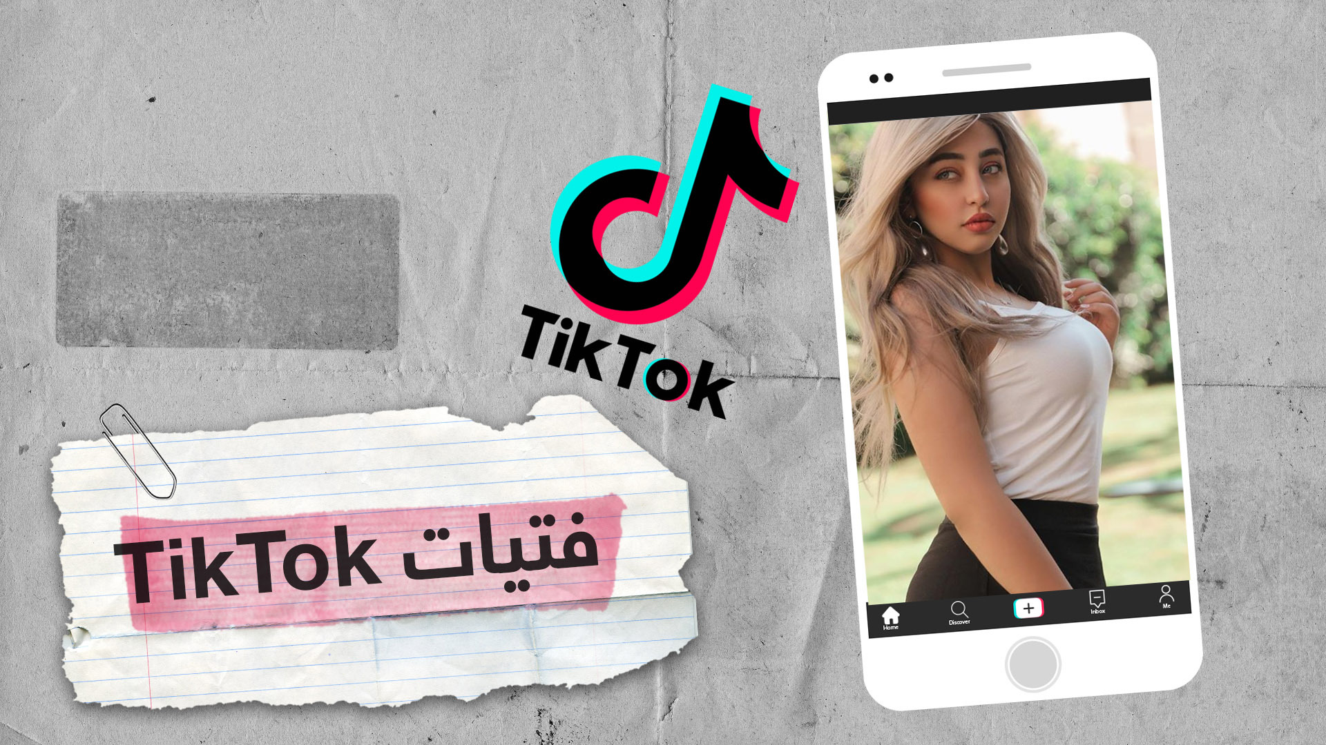ملاحقة قضائية متواصلة لفتيات TIK Tok بمصر
