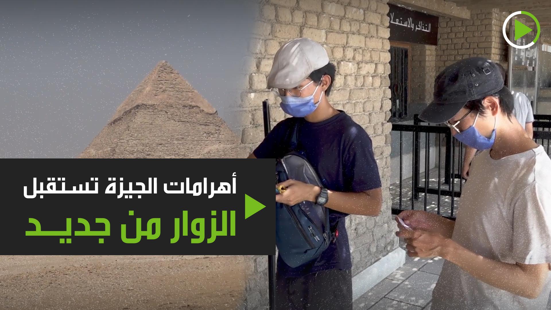 أهرامات الجيزة تستقبل الزوار بعد الإغلاق 3 أشهر بسبب كورونا