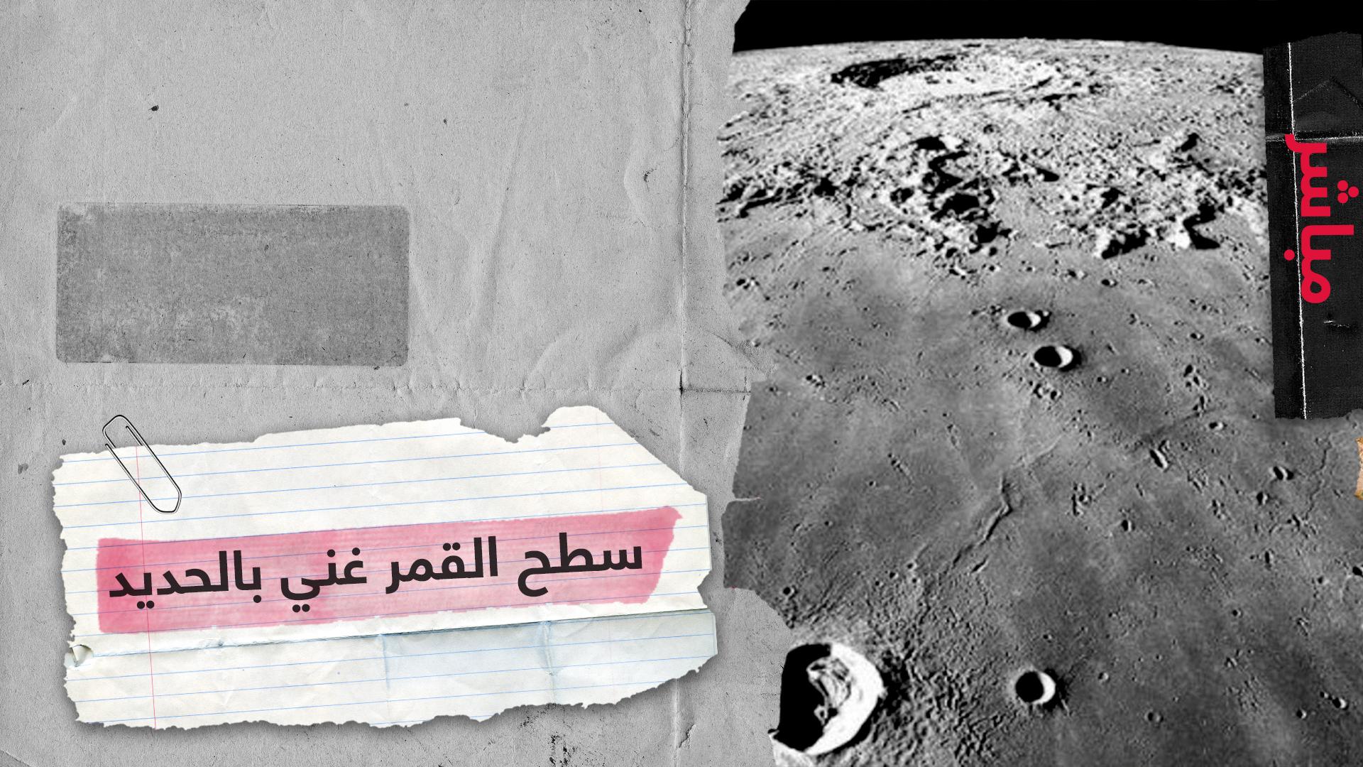 اكتشاف أدلة على وجود كميات كبيرة من الحديد تحت سطح القمر