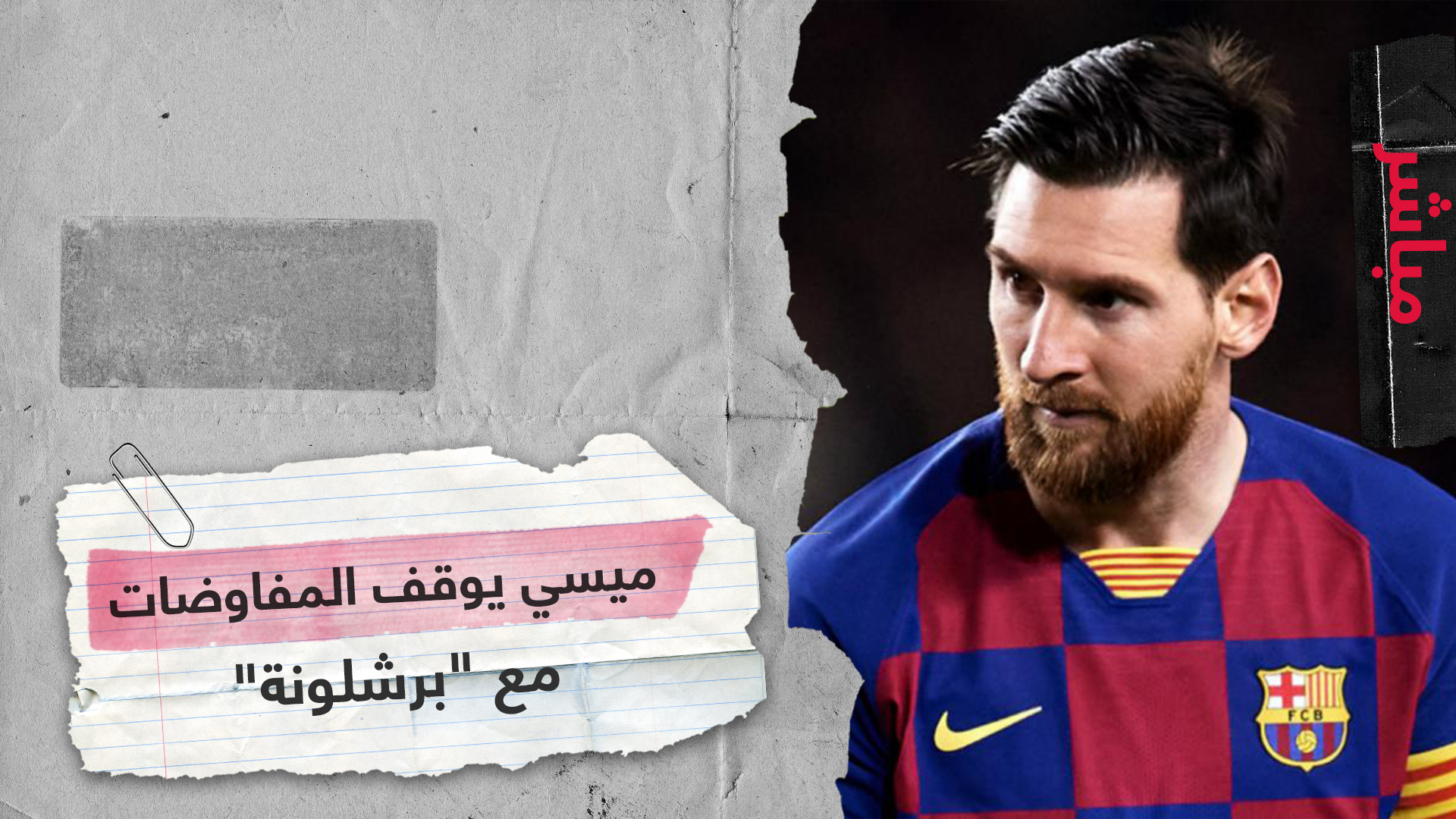 ميسي يوقف المفاوضات مع برشلونة ويعلن نيته مغادرة النادي عند انتهاء عقده في 2021