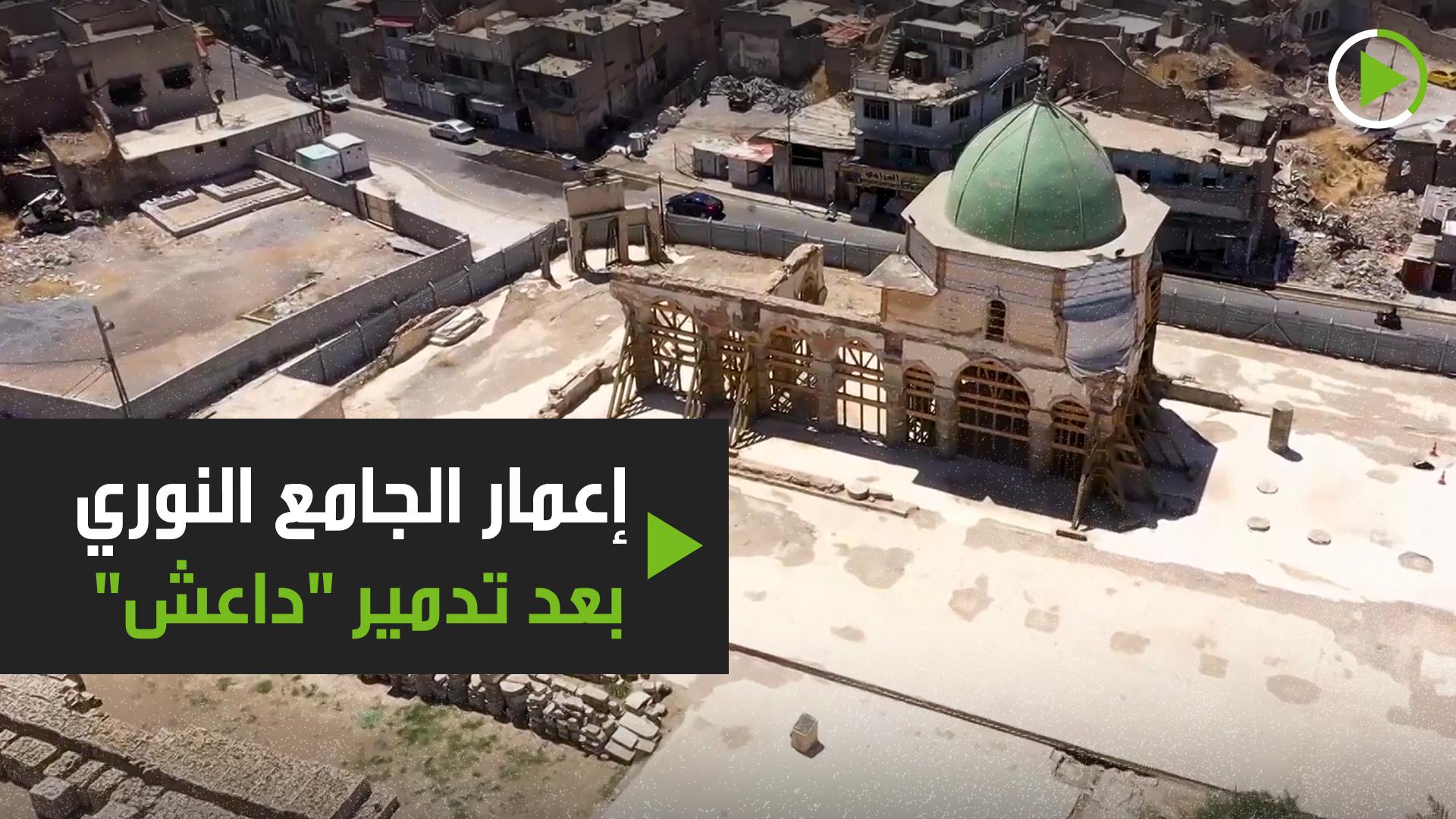 إعادة إعمار الجامع النوري في الموصل بعد أن دمرته
