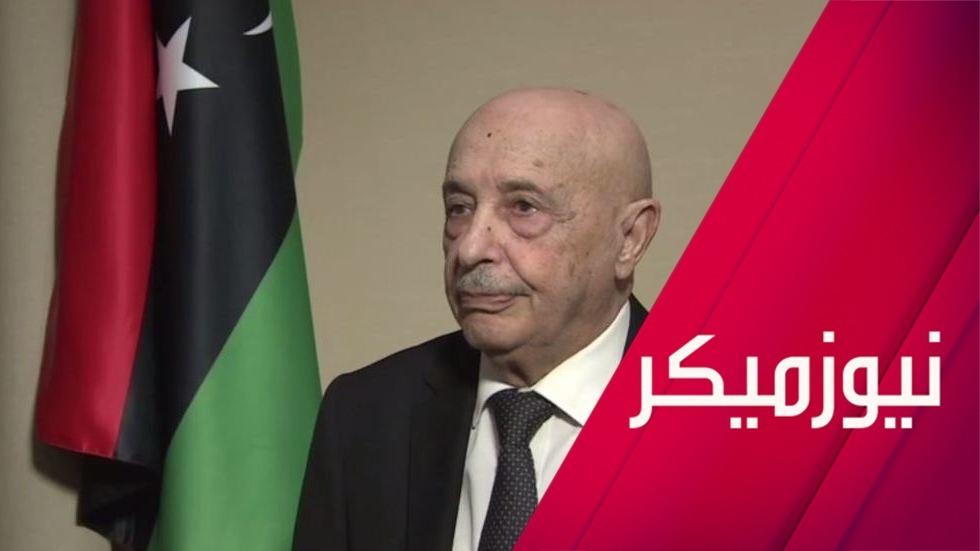 عقيلة صالح.. ما سبيل الخروج من الأزمة الليبية؟