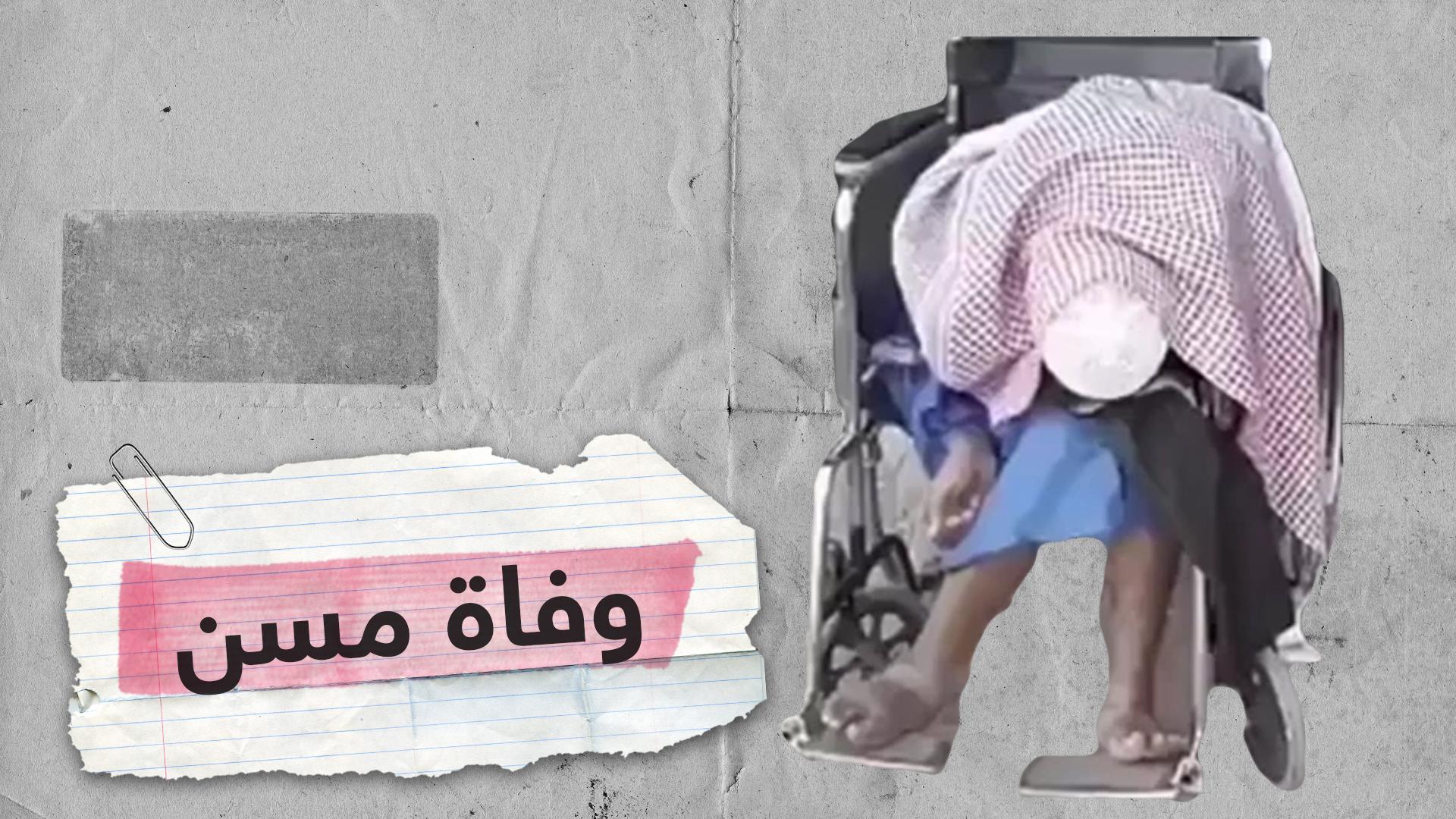 مسن آسيوي بالكويت يثير تفاعلا بعد وفاته على كرسي أمام مشفى