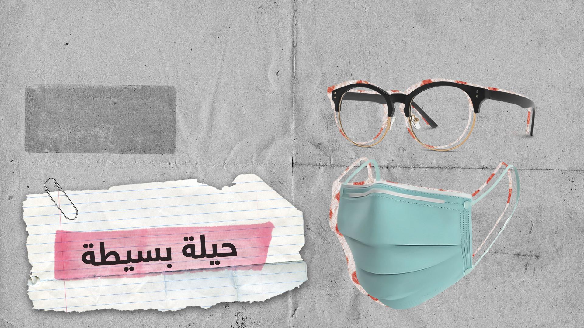 حيلة بسيطة تمنع تكون الضباب على عدسات النظارات
