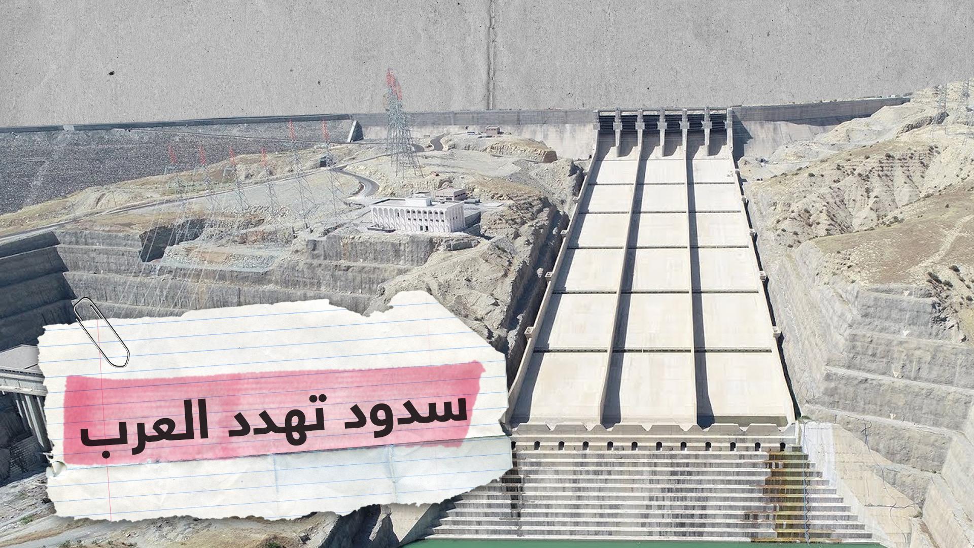 سدود تهدد العرب بالعطش في سوريا والعراق ومصر والسودان