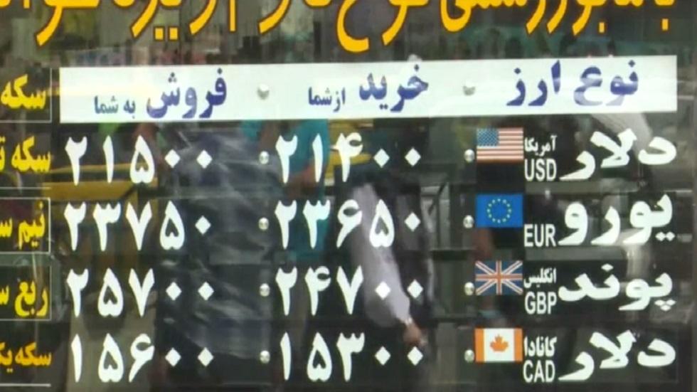 الريال الإيراني يواصل تراجعه أمام الدولار