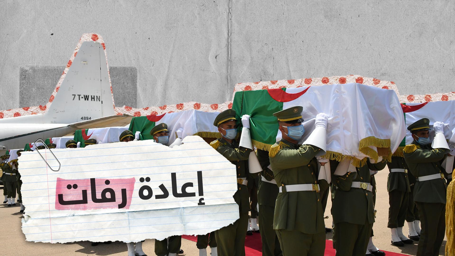 إعادة رفات 24 مقاتلا جزائريا من فرنسا