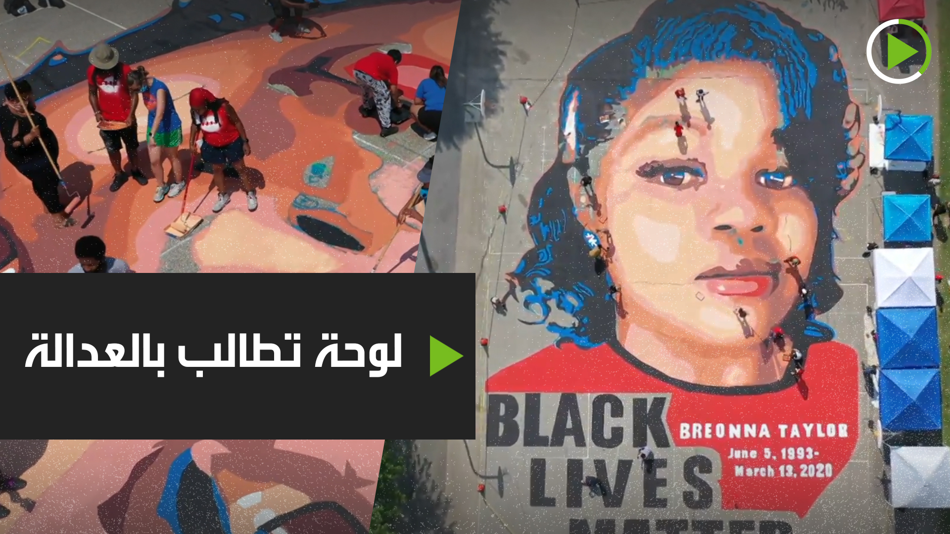 لوحة عملاقة تطالب بالعدالة لبريونا تايلور