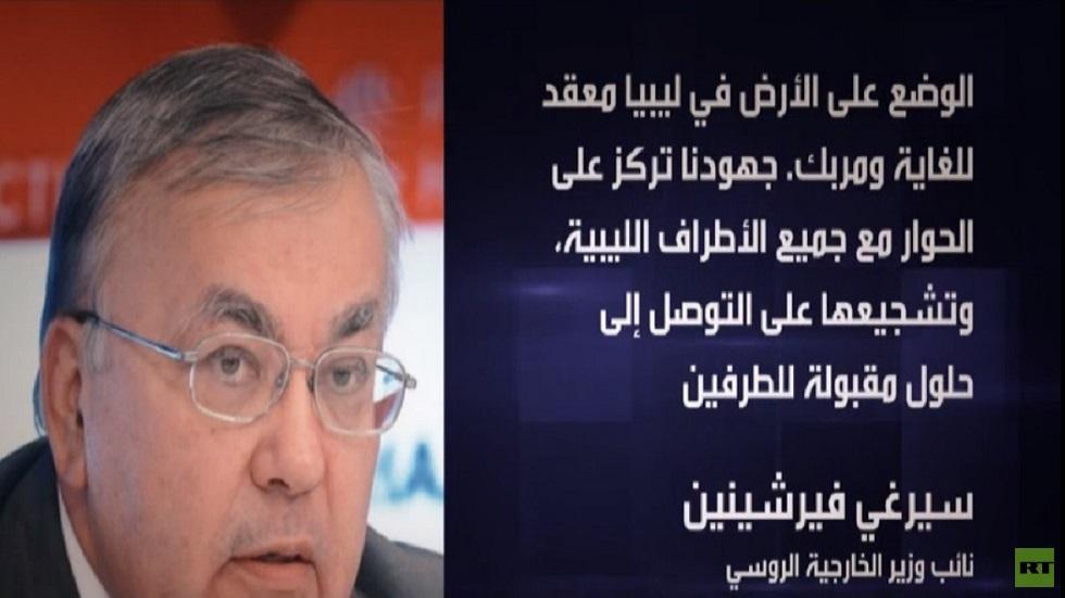 موسكو تدعو لتفعيل دور الأمم المتحدة بليبيا
