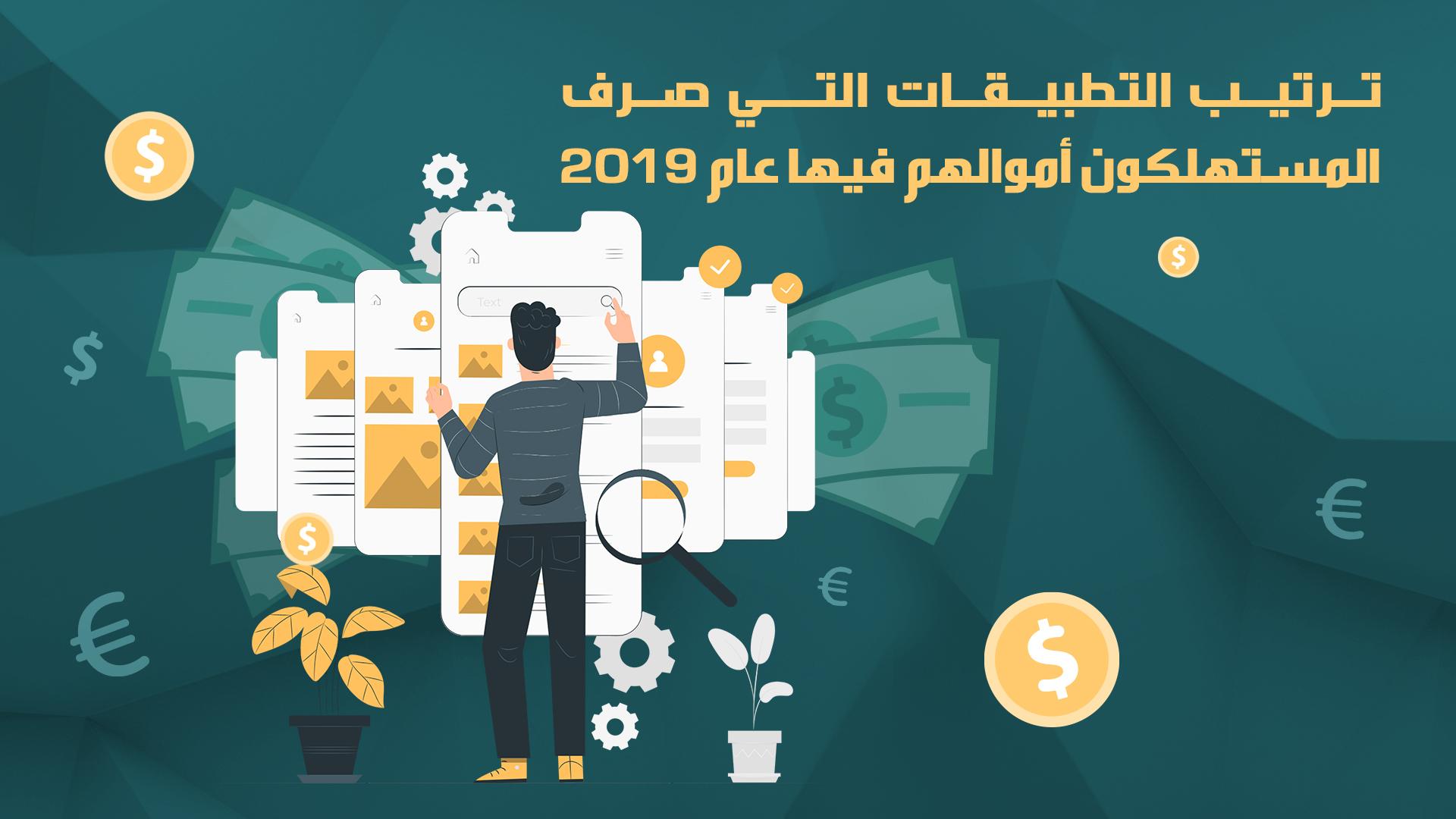 ترتيب التطبيقات التي صرف المستهلكون أموالهم فيها عام 2019