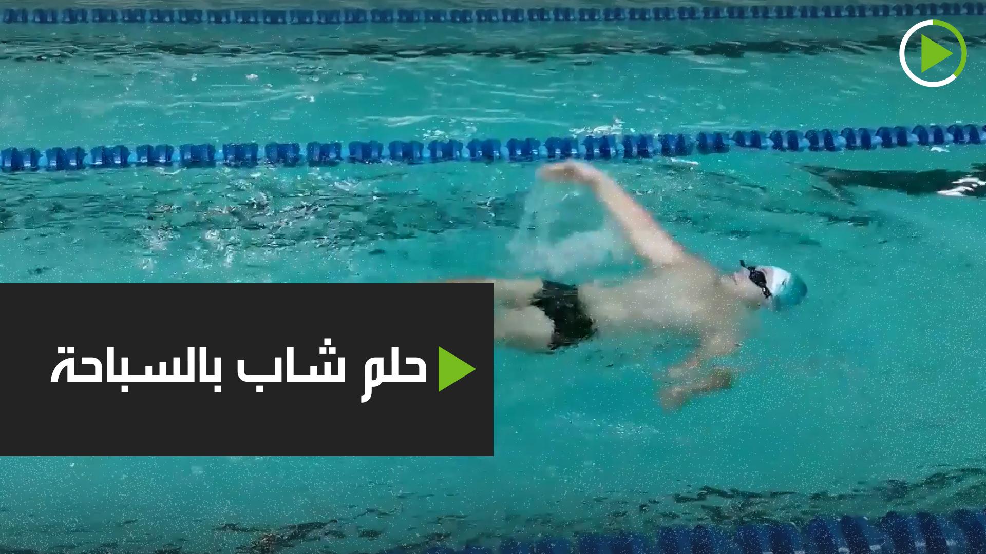 شاب مبتور الساقين يمارس السباحة