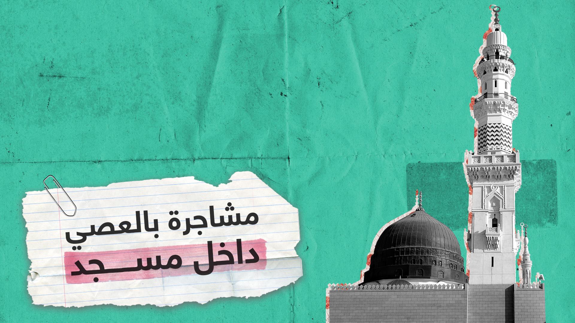 مشاجرة بالعصي داخل أحد مساجد القاهرة والأوقاف توضح السبب