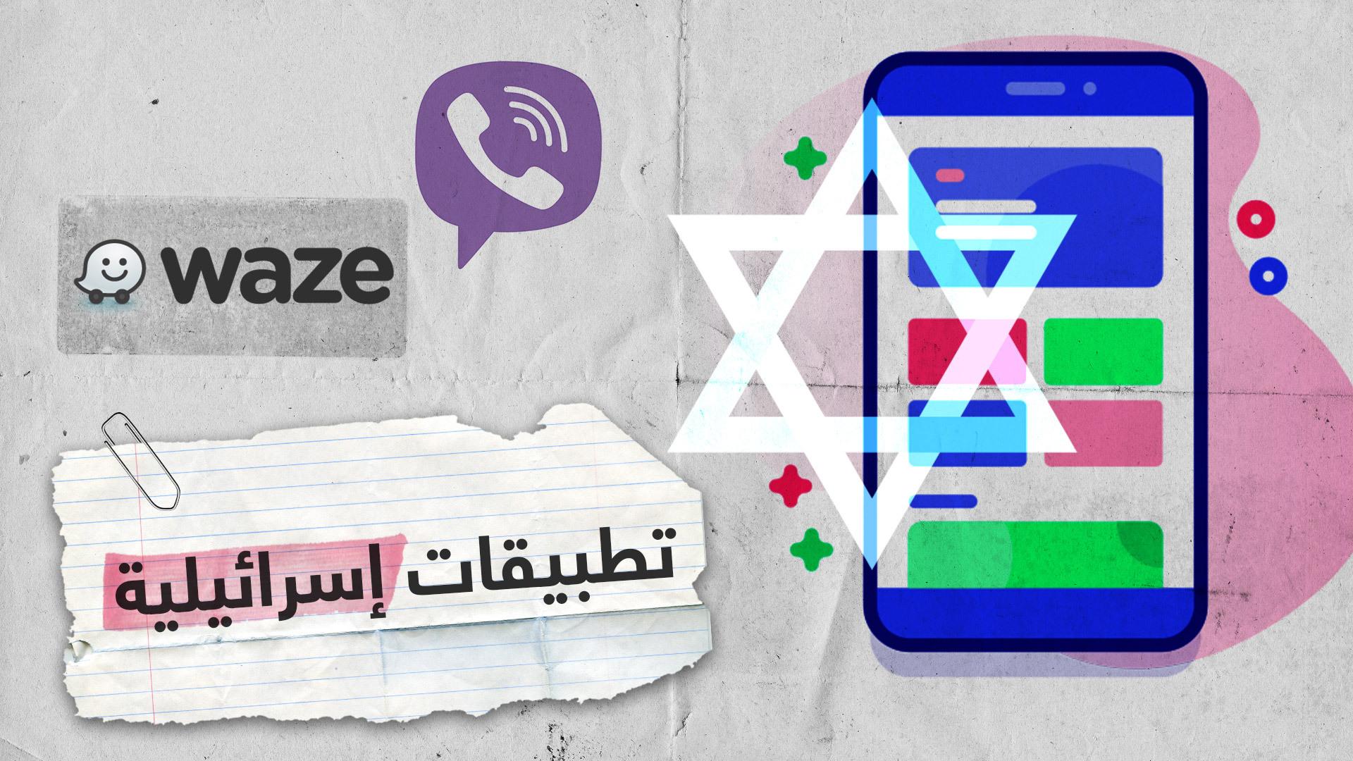 تطبيقات إسرائيلية قد تكون على هاتفك المحمول