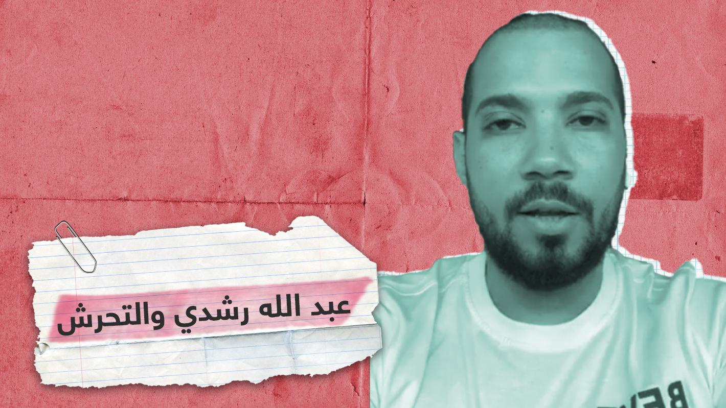 جدل على مواقع التواصل بعد تصريحات للداعية عبد الله رشدي حول التحرش