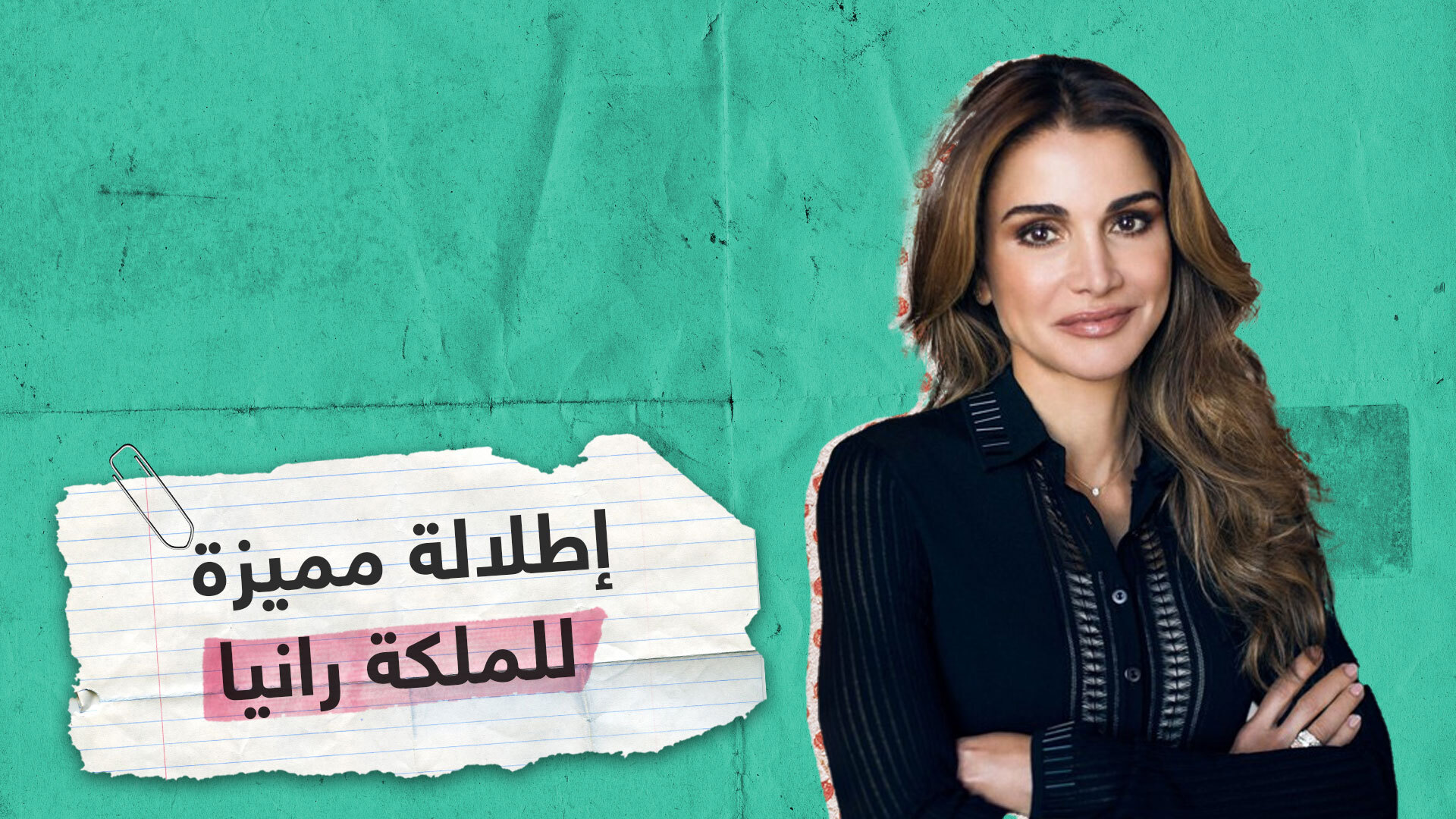 شاهد كيف شجعت الملكة رانيا السياحة الداخلية في الأردن