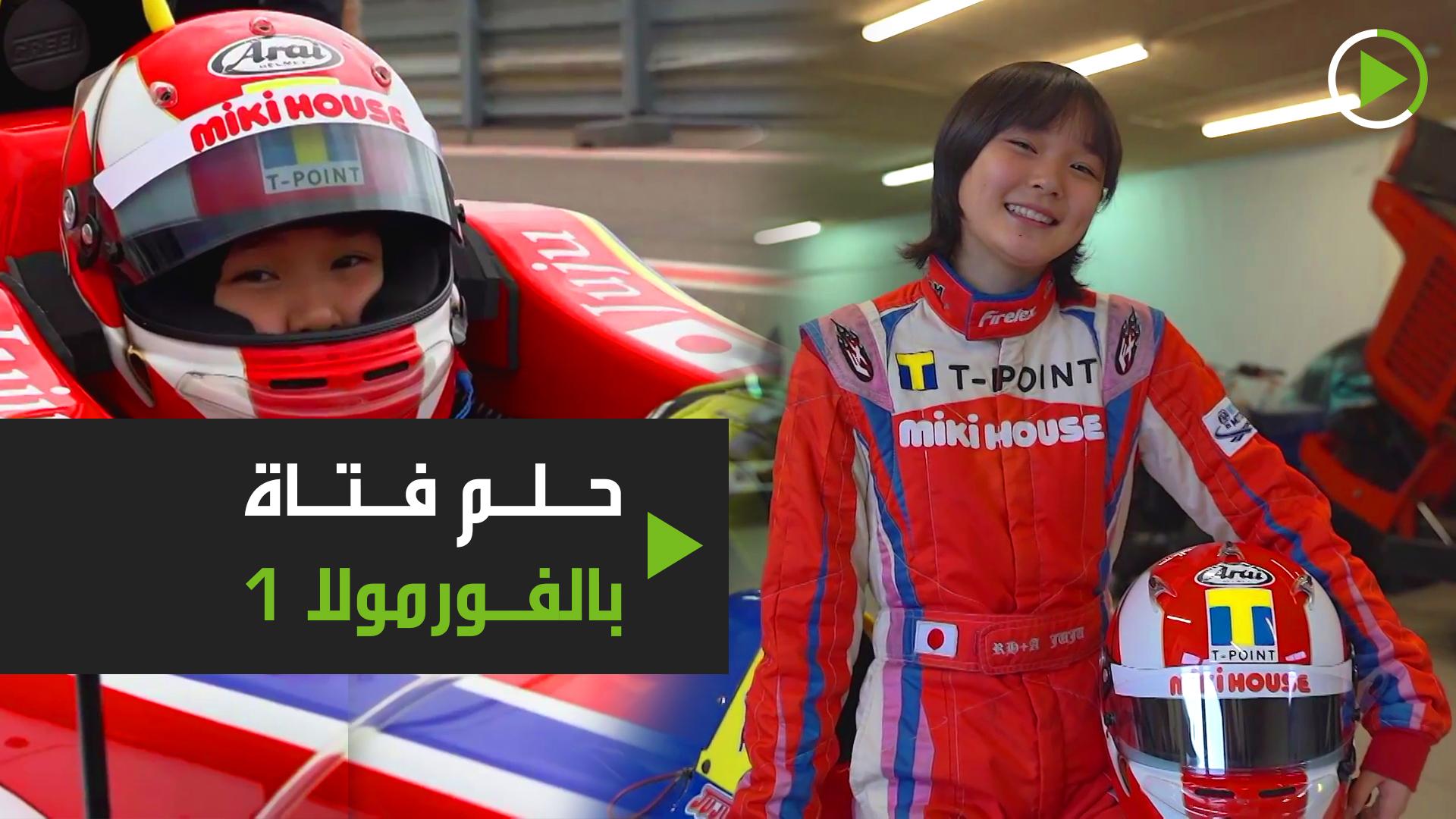 ابنة متسابق سيارات تحلم بأن تكون أول امرأة تفوز بفورمولا 1