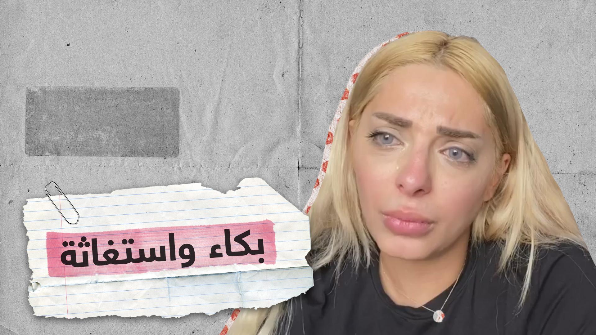 """مذيعة مصرية تبكي وتستغيث: """"بيتنا هيتحجز عليه وزوجي مهدد بالحبس"""""""