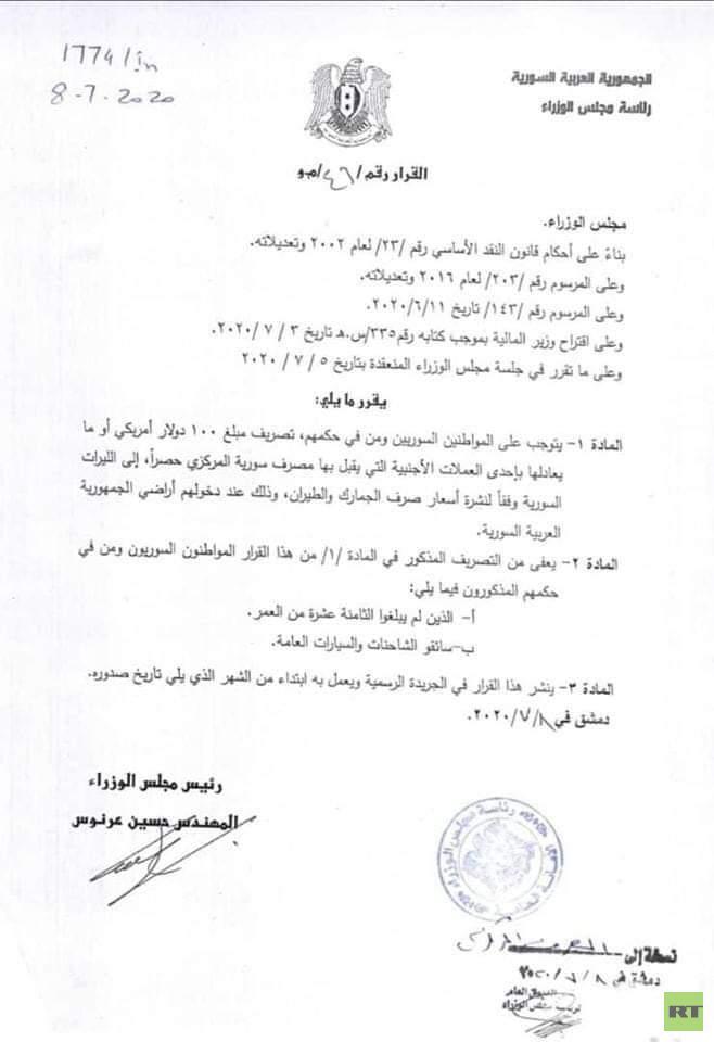 إلزام المغتربين السوريين بتصريف 100 دولار لدى وصولهم الأراضي السورية