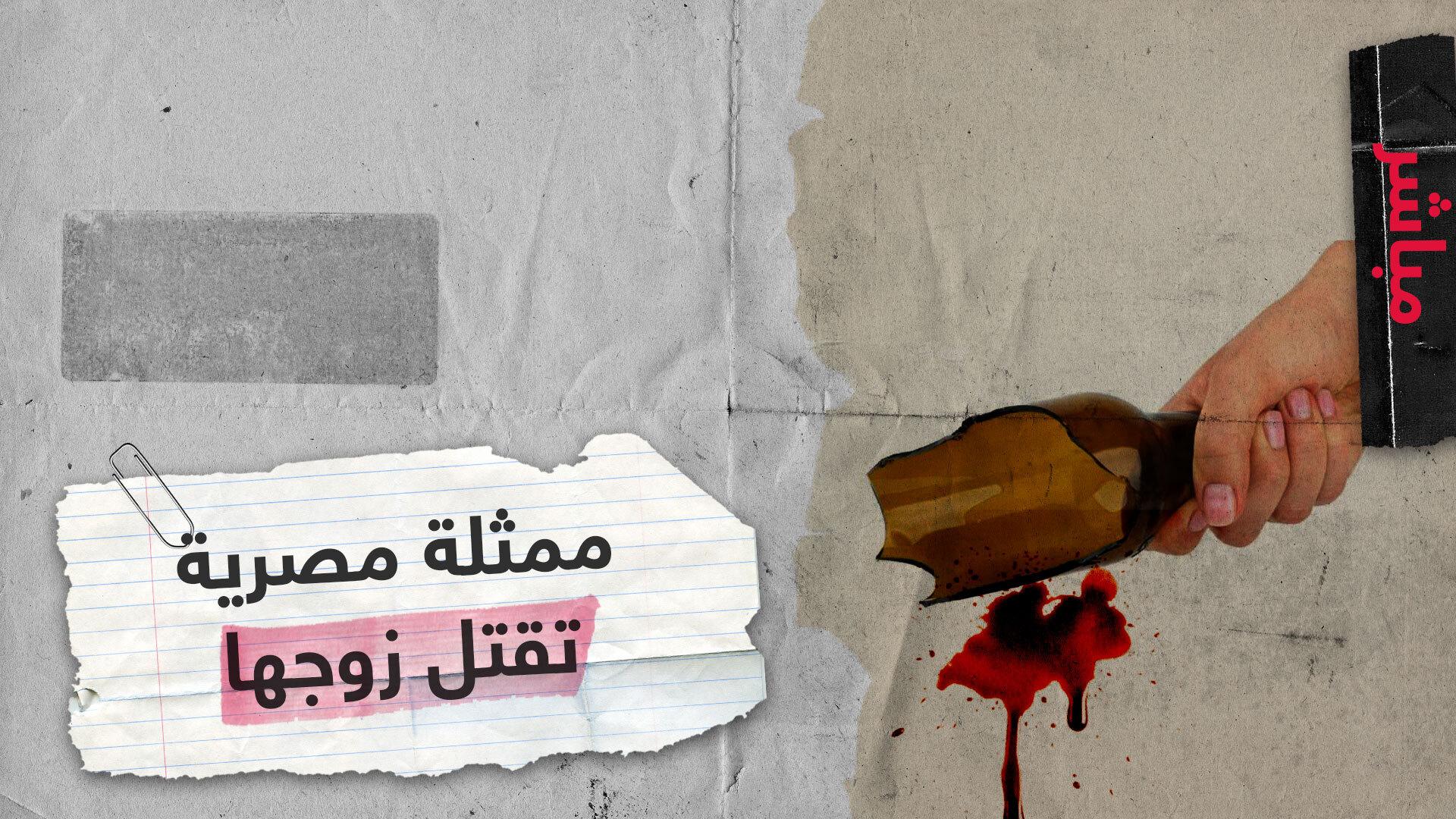 ممثلة مصرية تقتل زوجها..  ما أسباب حوادث العنف بين الأزواج؟