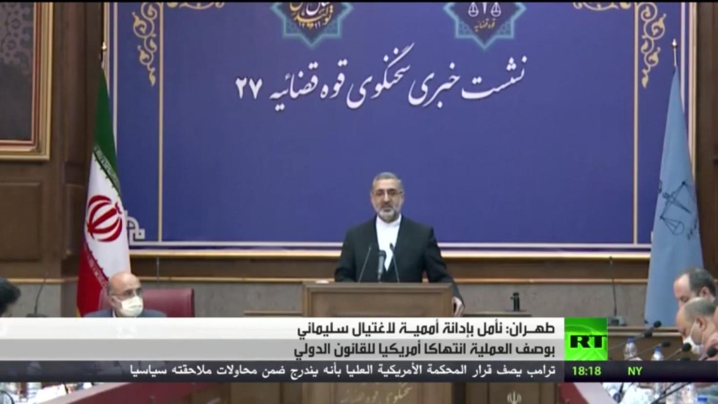 طهران: نأمل بإدانة أممية لاغتيال سليماني