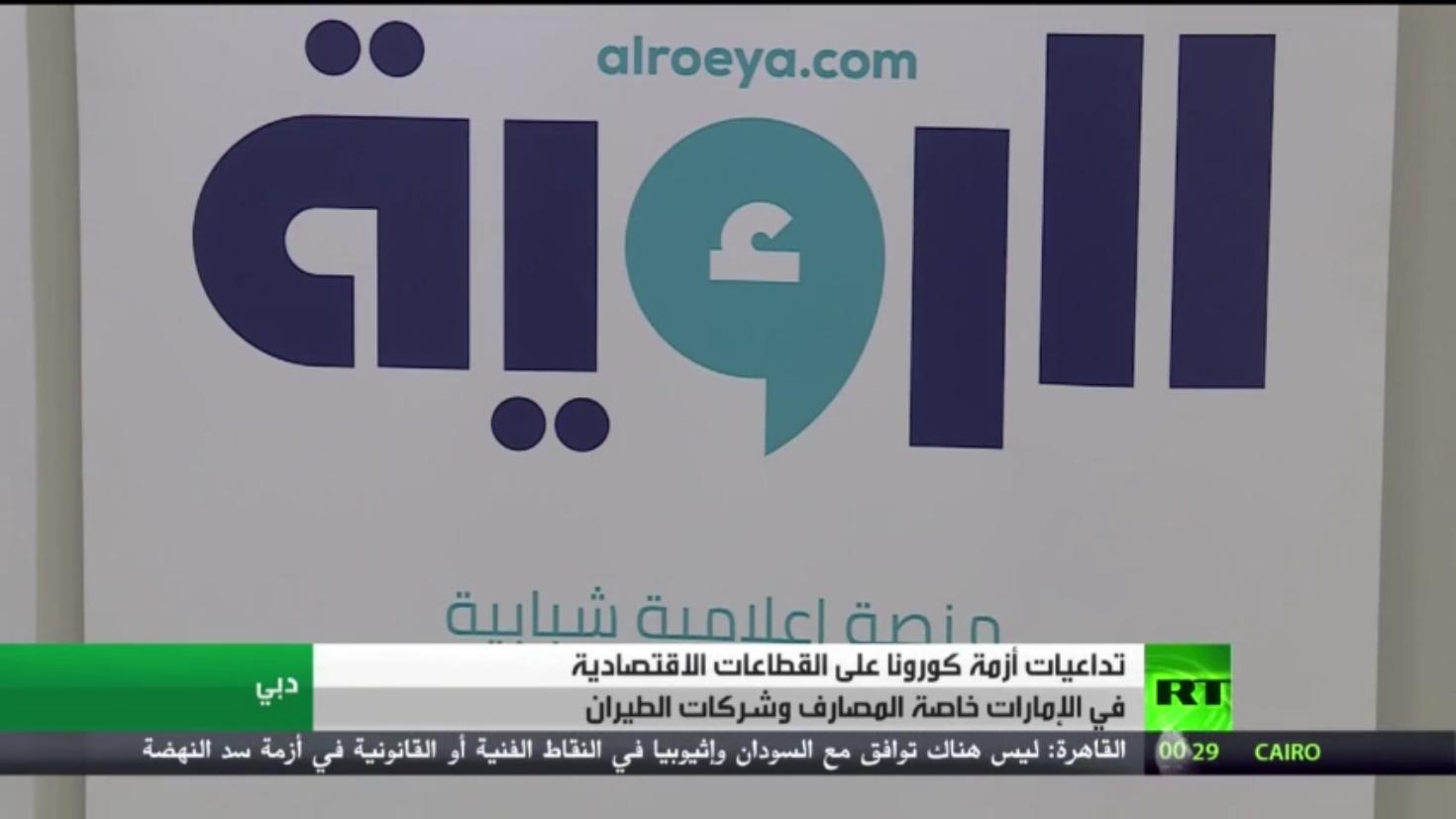 تداعيات أزمة كورونا على اقتصاد الإمارات