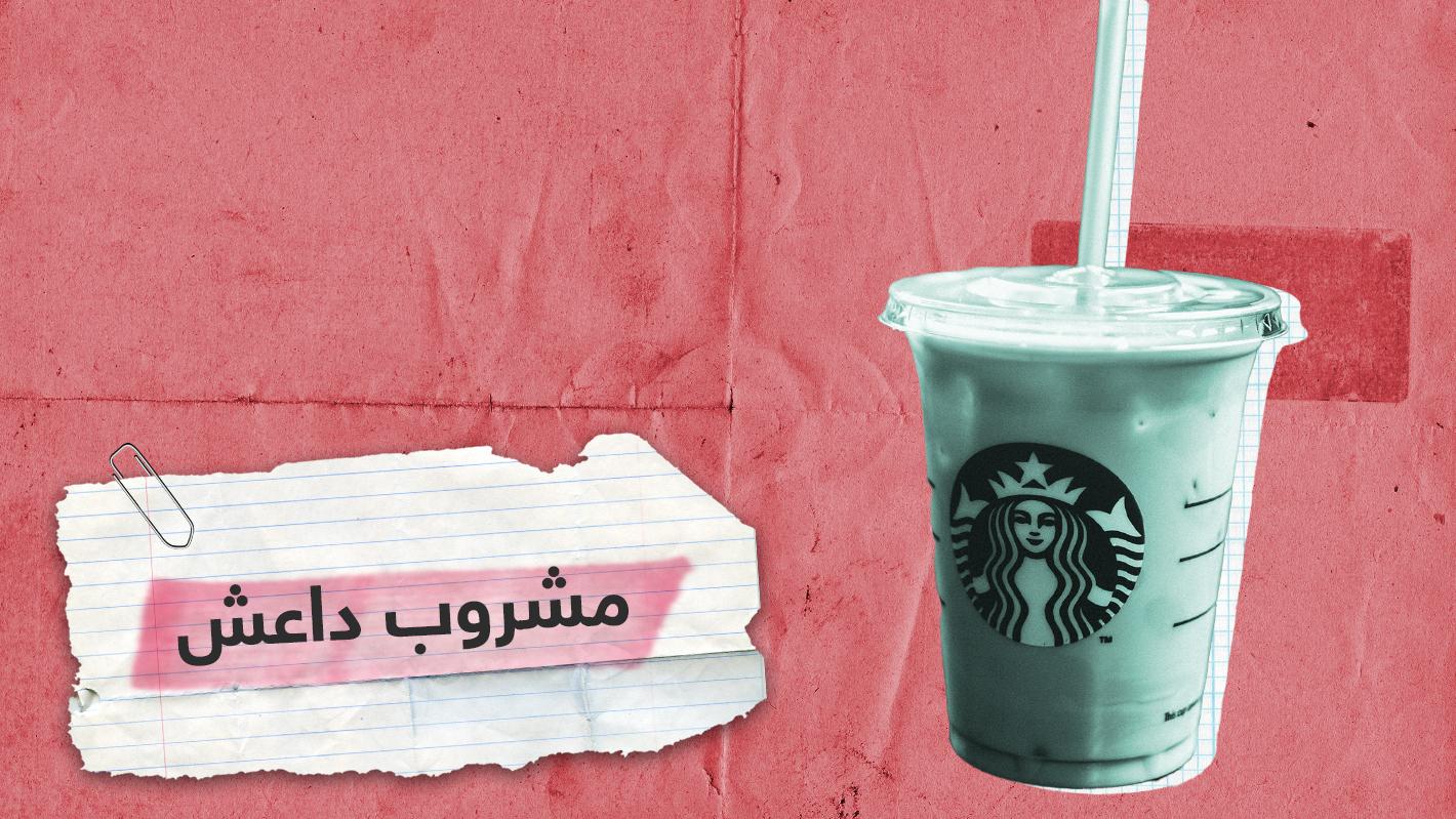 """مقهى """"ستاربكس"""" يقدم لأمريكية محجبة فنجانا من القهوة كتب عليه """"داعش"""""""