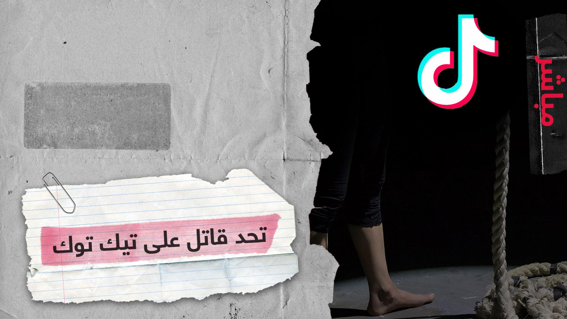 """وفاة طفل مصري شنق نفسه وأصابع الاتهام  تشير إلى تحد على تطبيق """"تيك توك"""""""