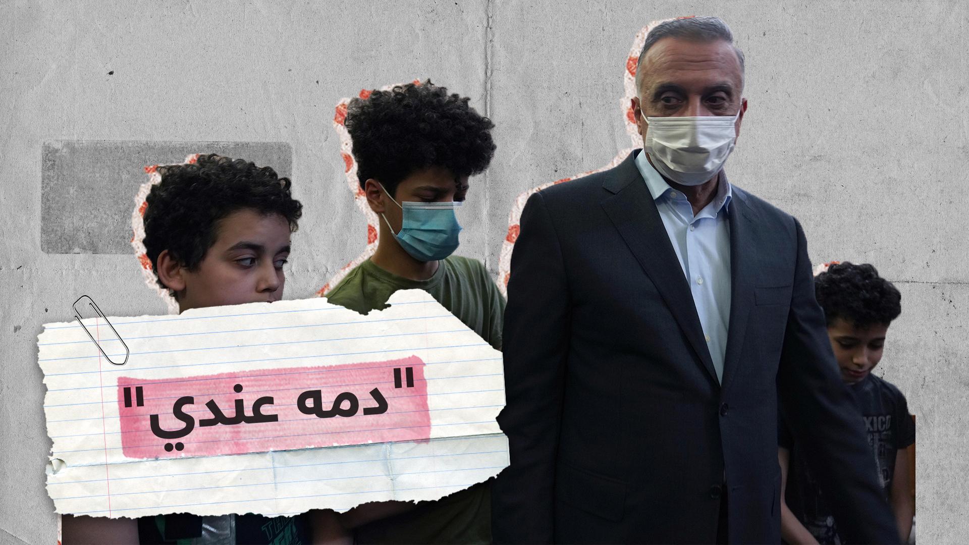 فيديو مؤثر لزيارة رئيس الوزراء العراقي لعائلة هشام الهاشمي