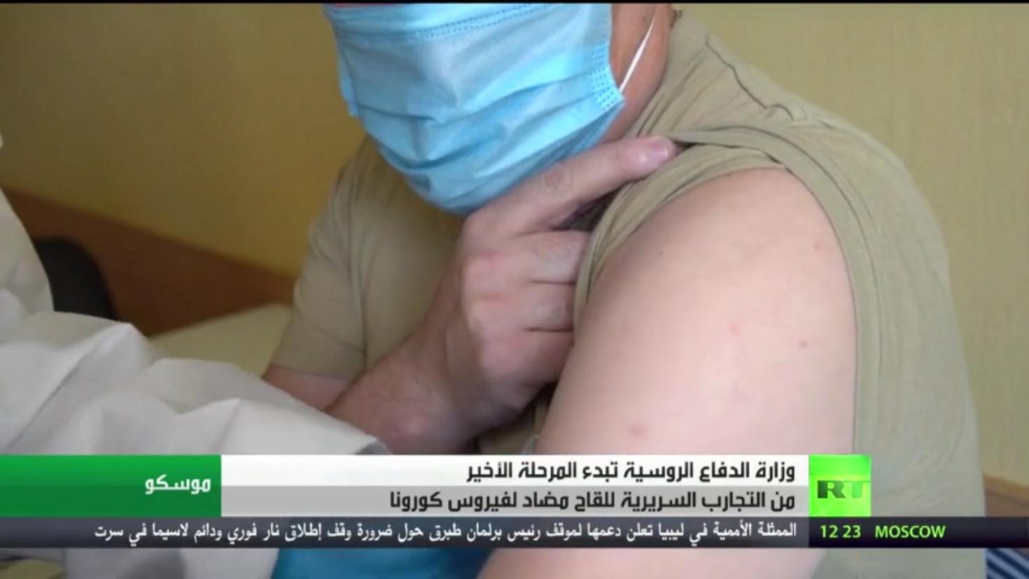 التجارب السريرية للقاح ضد كورونا في روسيا