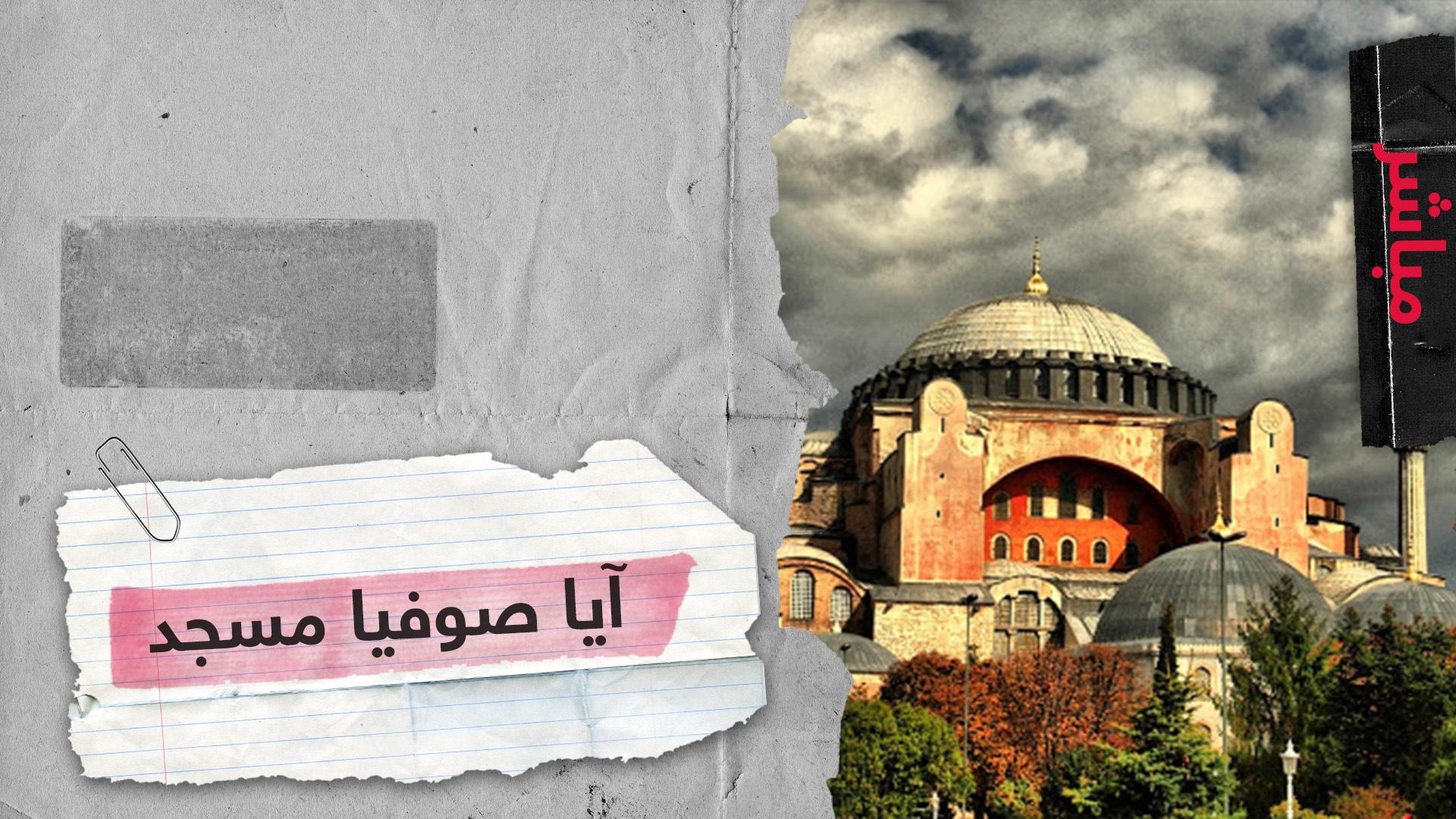 """ردود فعل غاضبة على تحويل آيا صوفيا لمسجد وأردوغان يعتبر ذلك """"حقا سياديا لبلاده"""""""