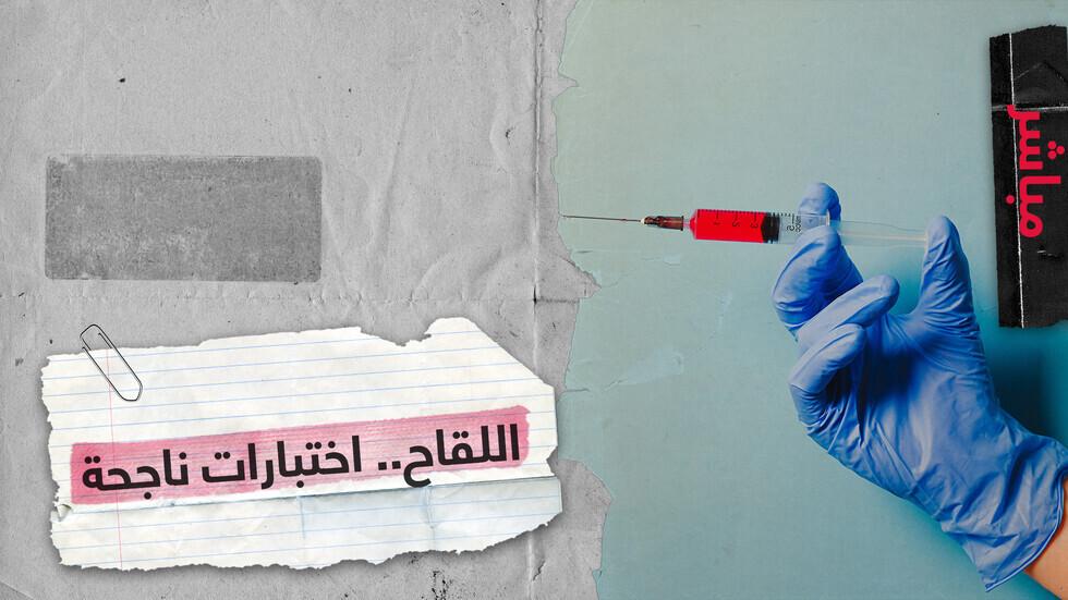 روسيا تعلن نجاح اختبارات سريرية  للقاح ضد فيروس كورونا المستجد