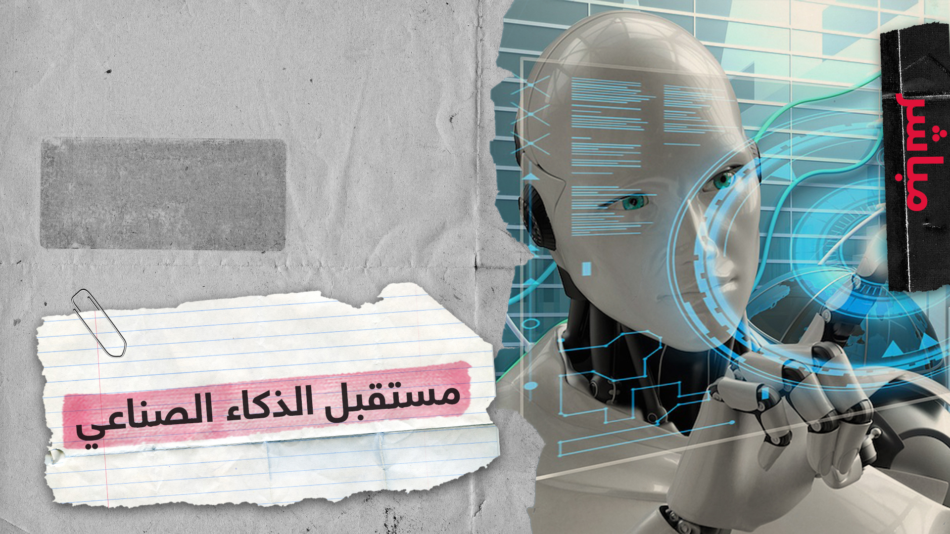 ما هو مستقبل الذكاء الصناعي؟ وهل يمكنه أن يساعد في إيجاد علاج لكورونا؟